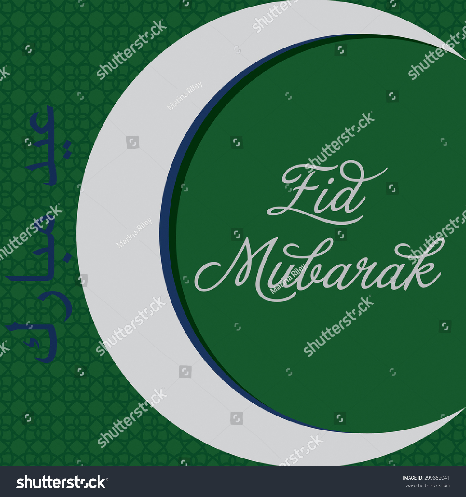 Eid mubarak blessed eid cut out stock vector 299862041 shutterstock eid mubarak blessed eid cut out greeting card in vector format kristyandbryce Image collections