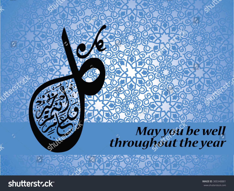 Eid greeting vector geometric kufi arabic stock vector 300348881 eid greeting vector in geometric kufi arabic calligraphy style translationmay you be well kristyandbryce Choice Image