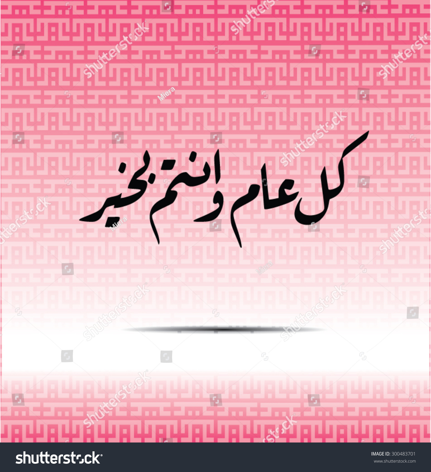 Eid greeting vector geometric ruqaa arabic stock vector 300483701 eid greeting vector in geometric ruqaa arabic calligraphy style translationmay you be well kristyandbryce Choice Image