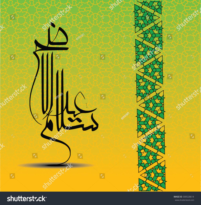 Greeting Arabic Calligraphy Vector Salam Eid Stock Vector Royalty