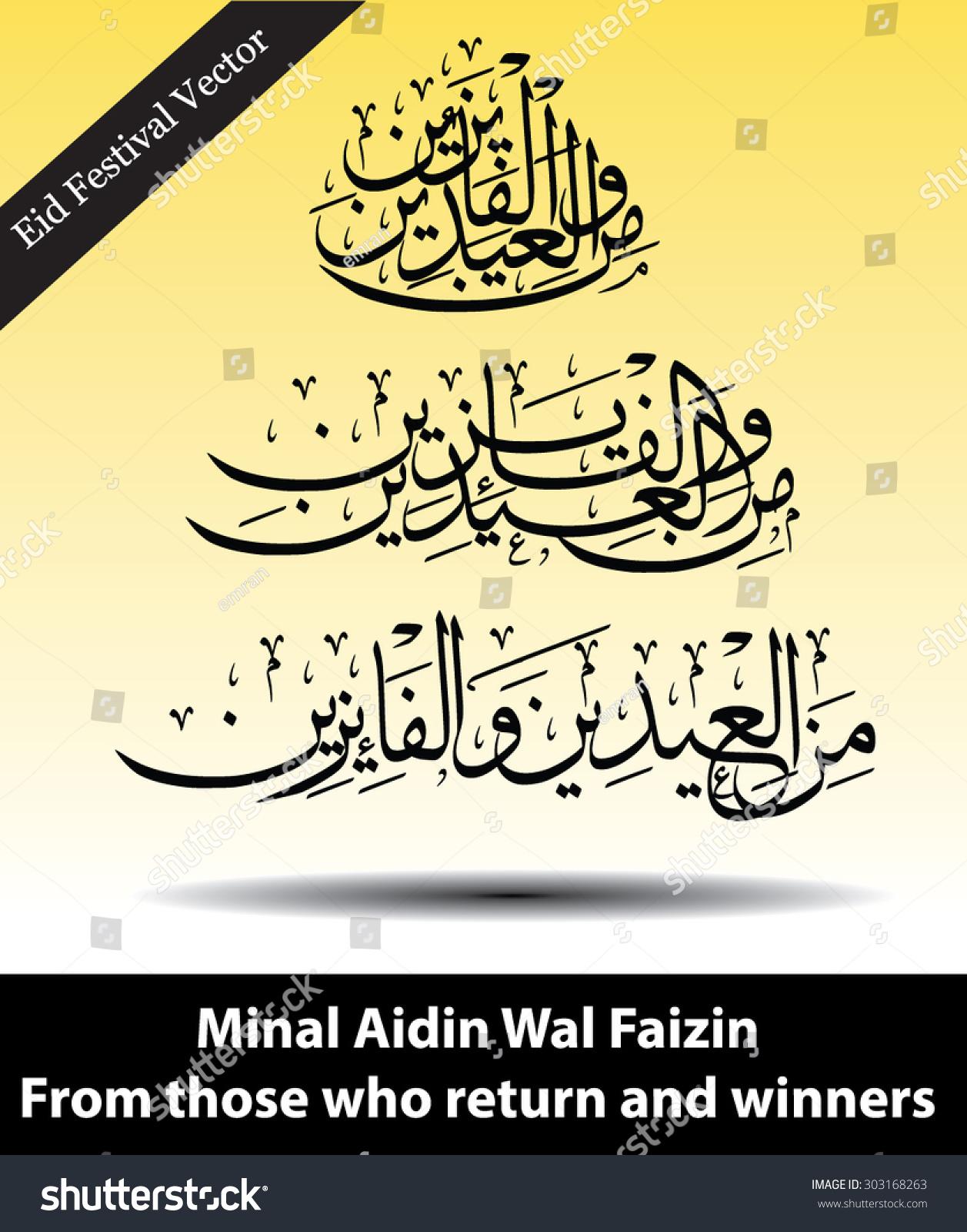 Three 3 calligraphy vector islamic phrasetransliterationminal aidin three3 calligraphy vector of an islamic phrasetransliterationminal aidin wal m4hsunfo