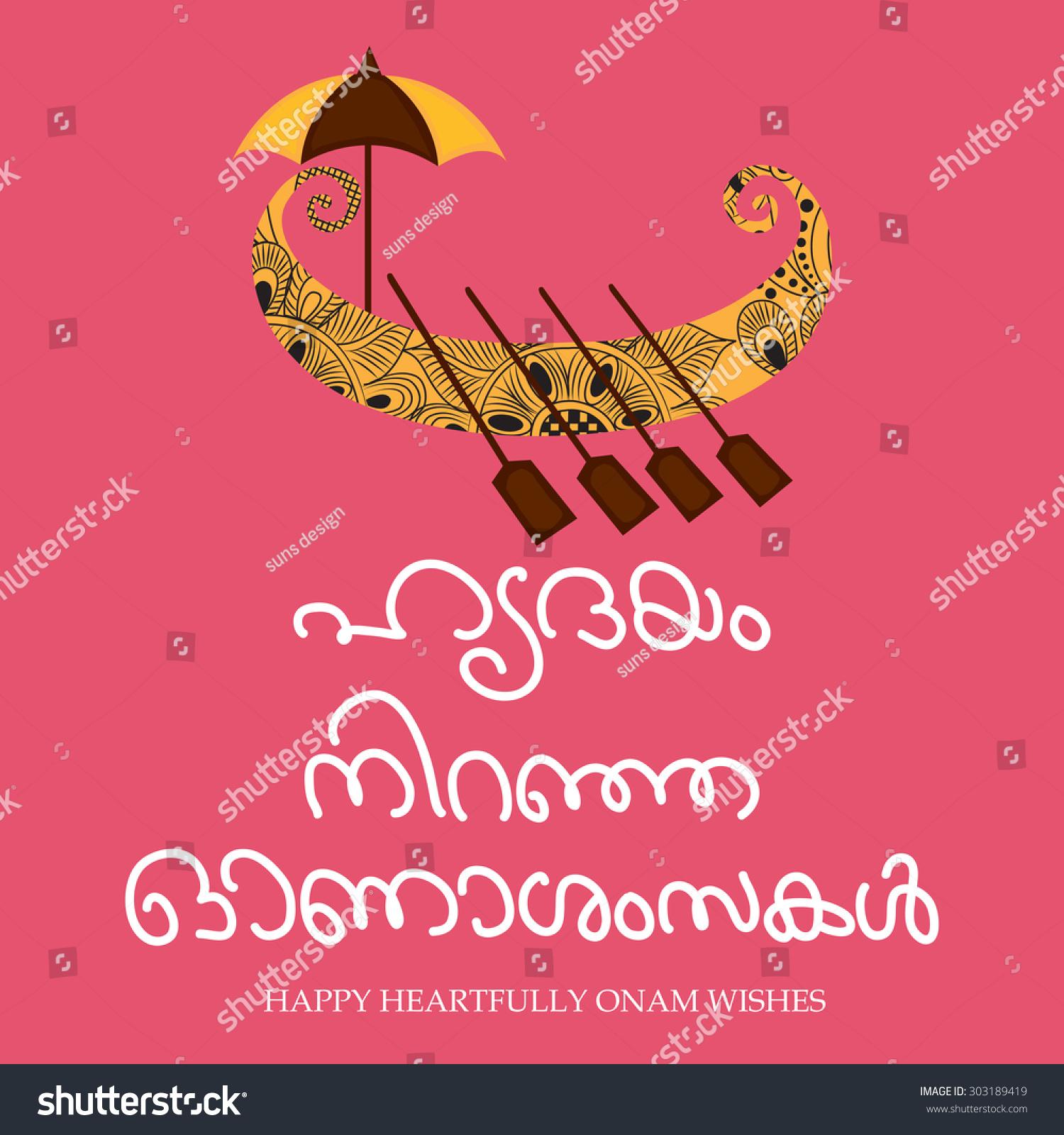 Vector Illustration Happy Heartfully Onam Wishes Stock Vector