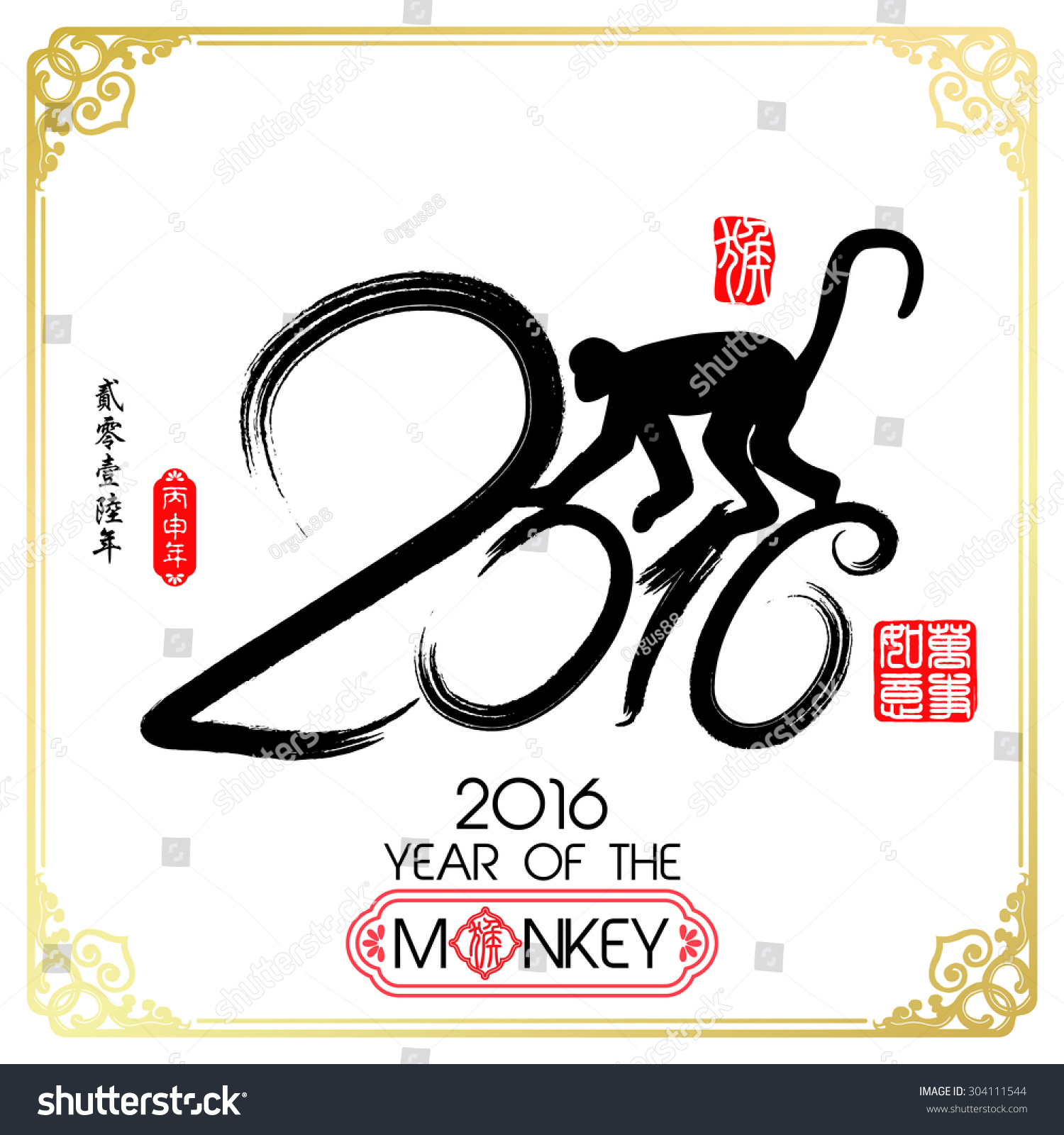 Chinese Calligraphy 2016 Red Stamps Which Stock Vector