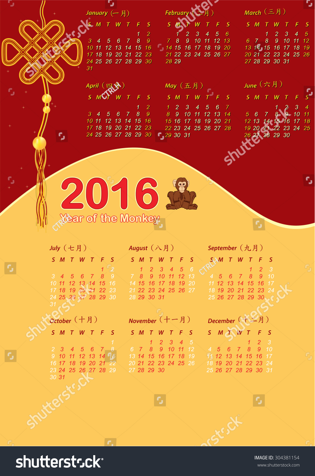 chinese year of the monkey calendar 2016 the calendar contains traditional elements for the - Chinese New Year 2016 Calendar
