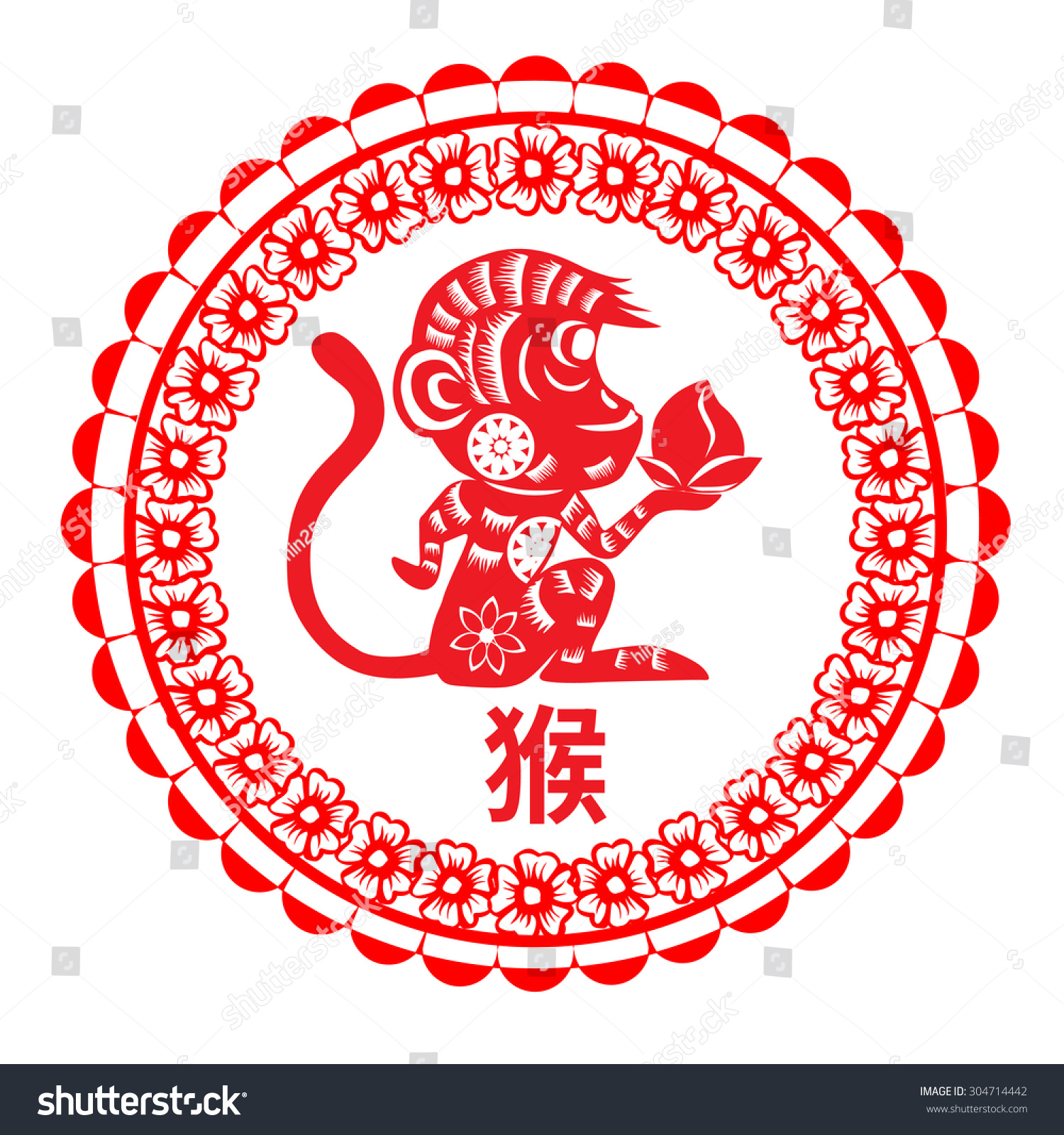 Happy Chinese New Year 2016 Chinese Stock Vector 304714442 ...