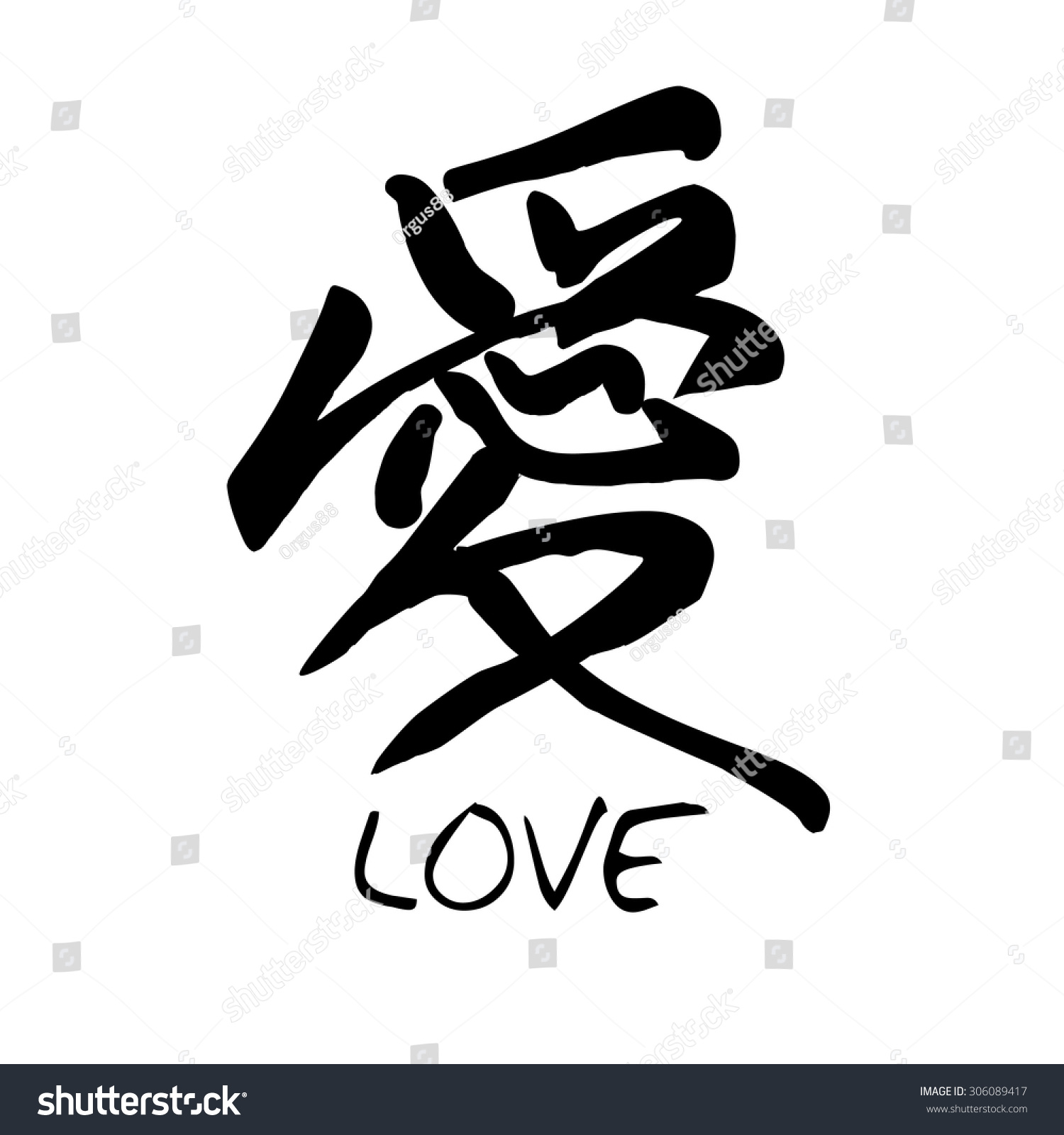 Chinese calligraphy ai translation love kanji stock vector