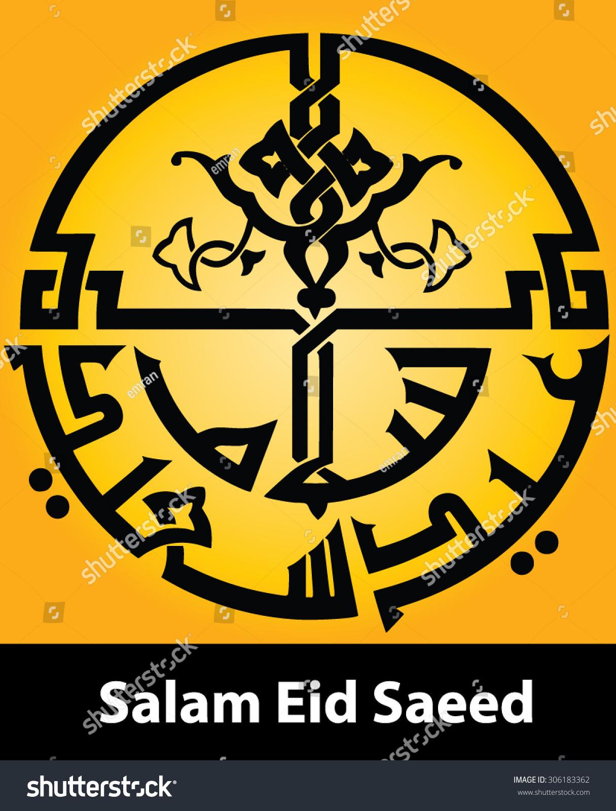 Vectors Arabic Phrase Salam Eid Saeed Stock Vector Royalty Free