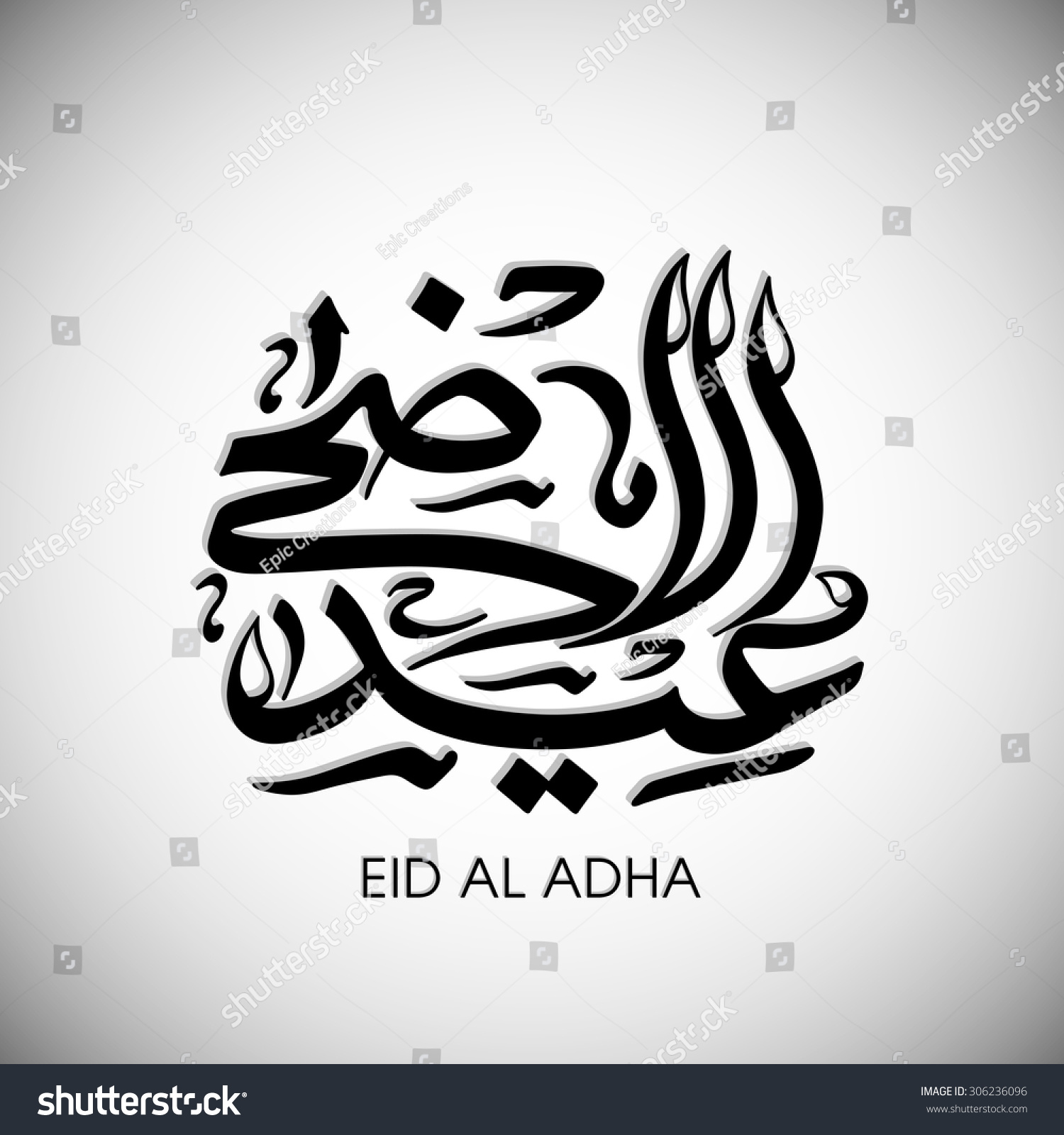 Calligraphy arabic text eid al adha stock vector