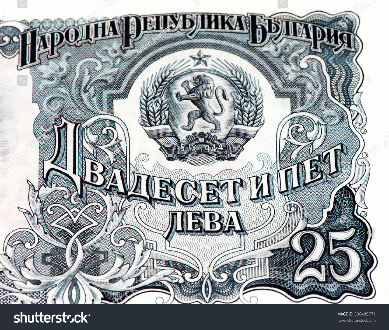 25 bulgarian lev bank note lev stock photo 306485771 shutterstock 25 bulgarian lev bank note lev is the national currency of bulgary biocorpaavc
