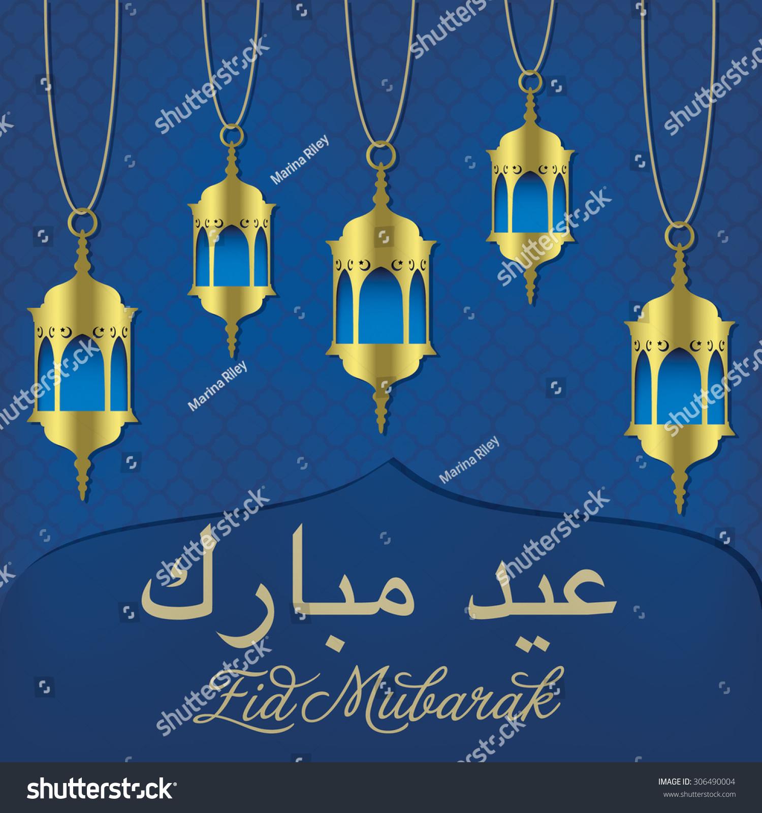 Eid mubarak blessed eid lantern greeting stock vector 306490004 eid mubarak blessed eid lantern greeting card in vector format kristyandbryce Image collections