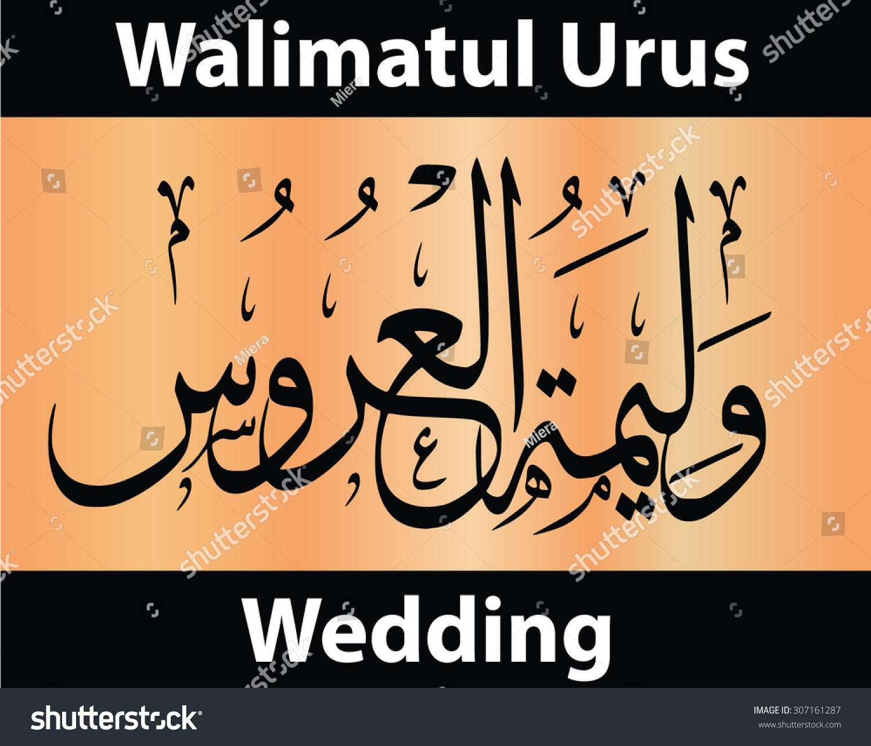 Royalty Free Vector Of Arabic Phrase Walimatul Urus 307161287
