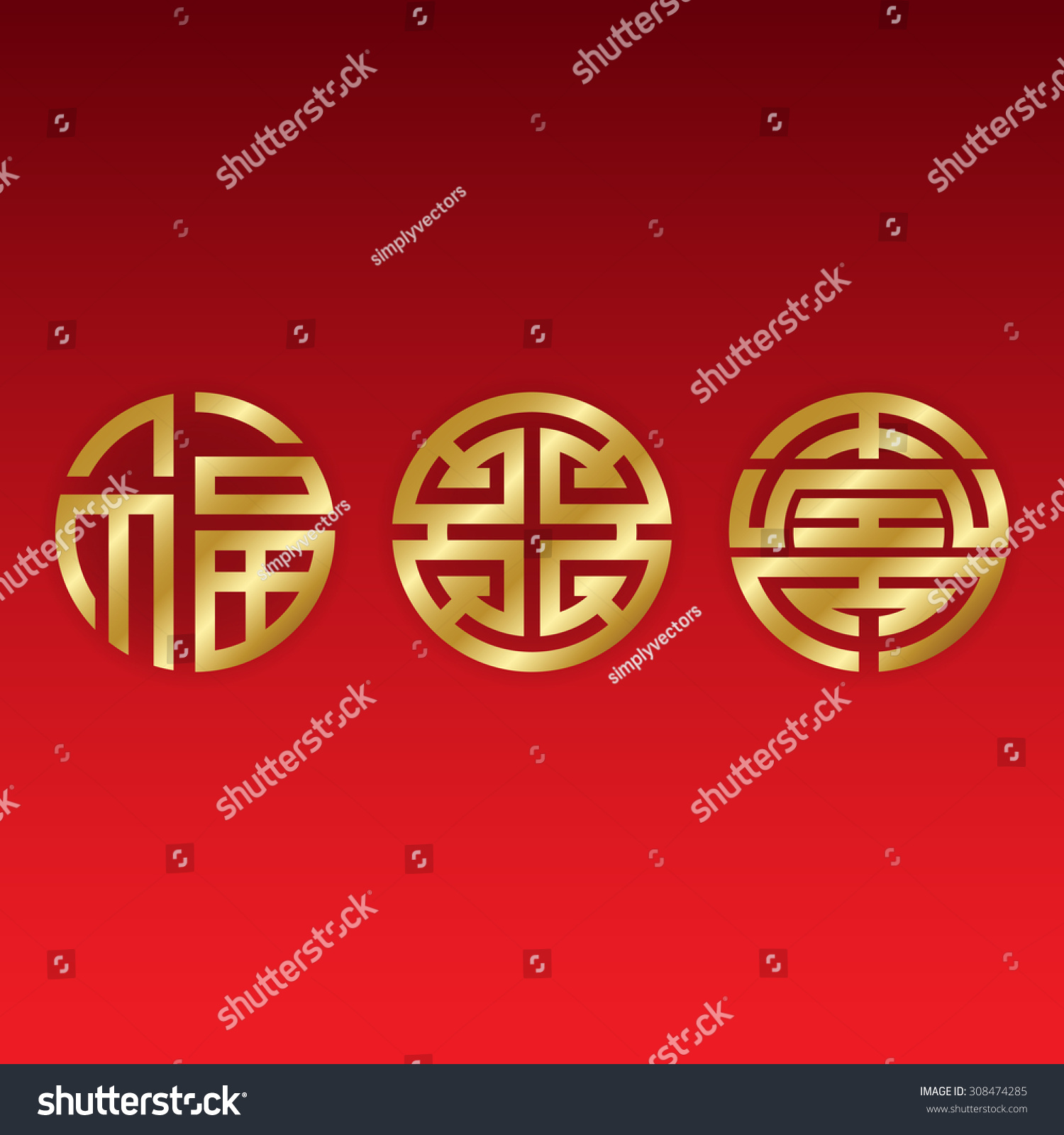 Golden Chinese Good Luck Symbols Blessings Stock Vector Royalty