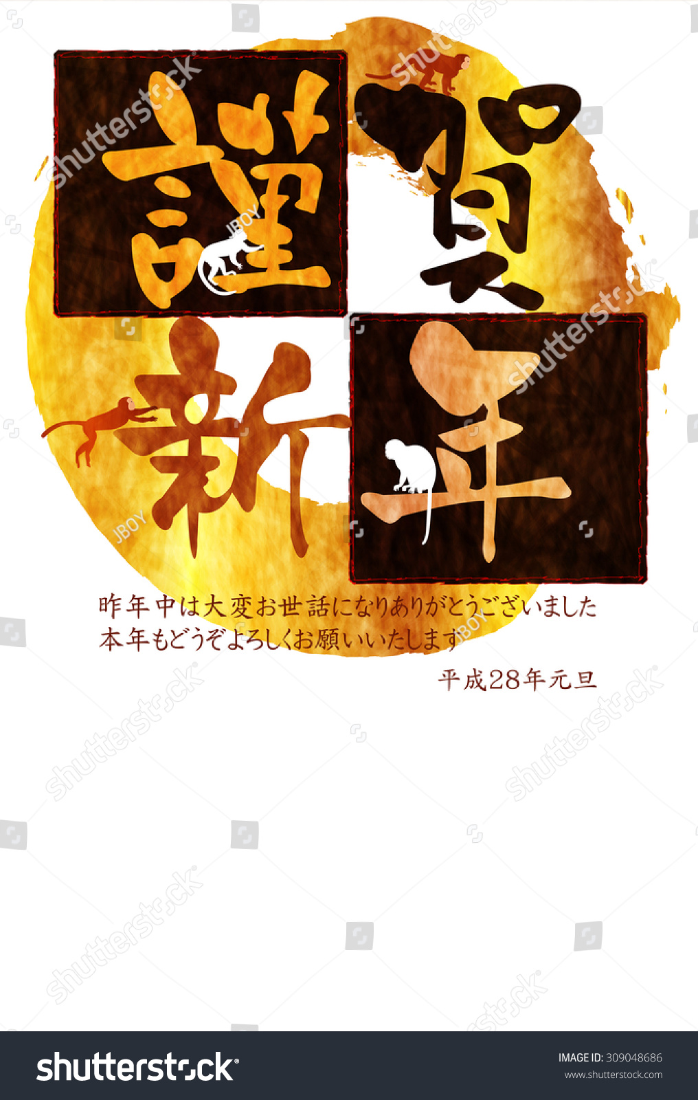 Monkey Kinga New Year Greeting Cards Stock Vector Royalty Free