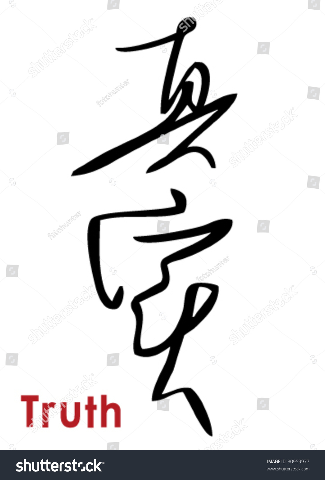 Chinese Calligraphyjapanese Kanjimottotruth Stock Vector