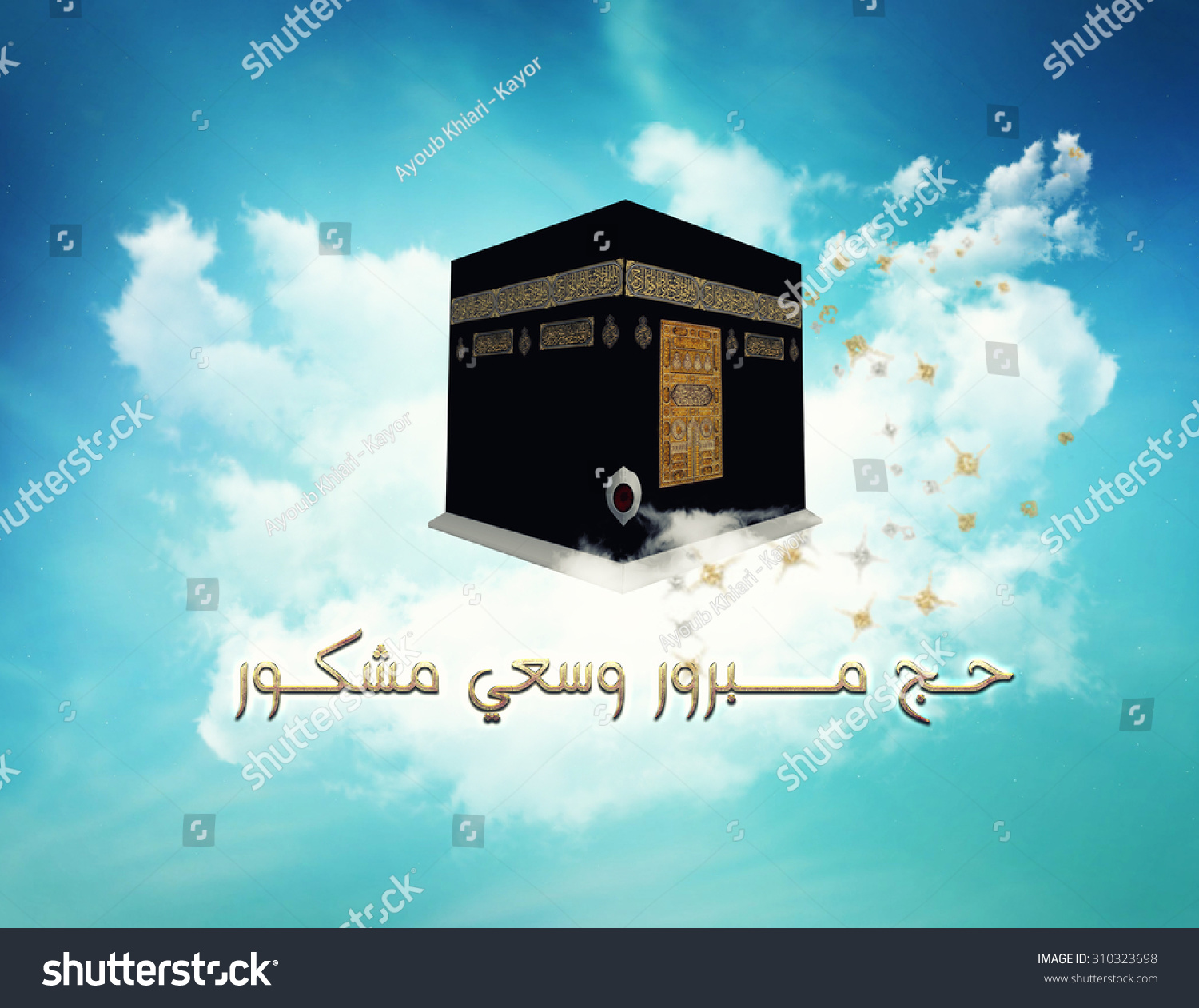 Umrah Banner: Arabic Greeting Words Hajj Mabrur Mabroor Stock