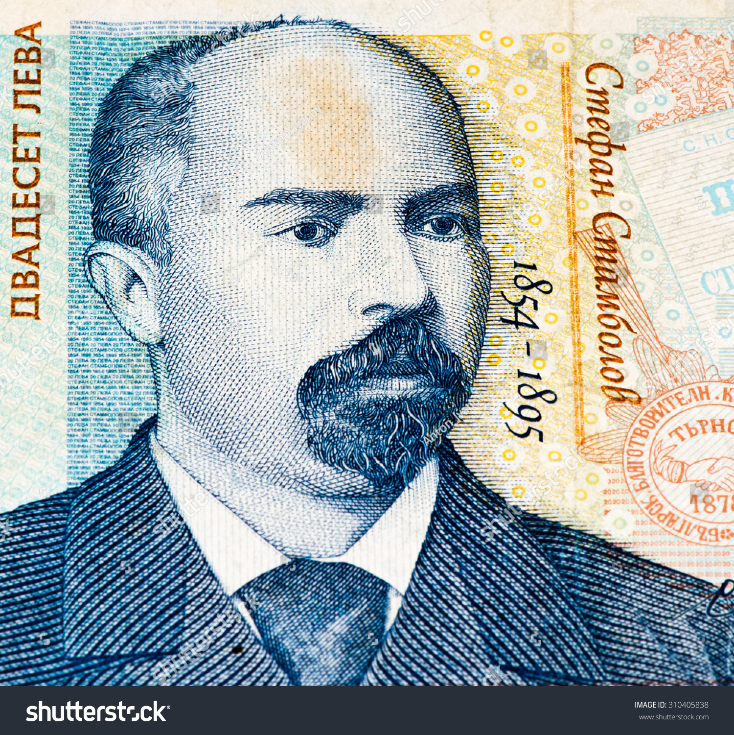 20 bulgarian lev bank note lev stock photo 310405838 shutterstock 20 bulgarian lev bank note lev is the national currency of bulgary biocorpaavc