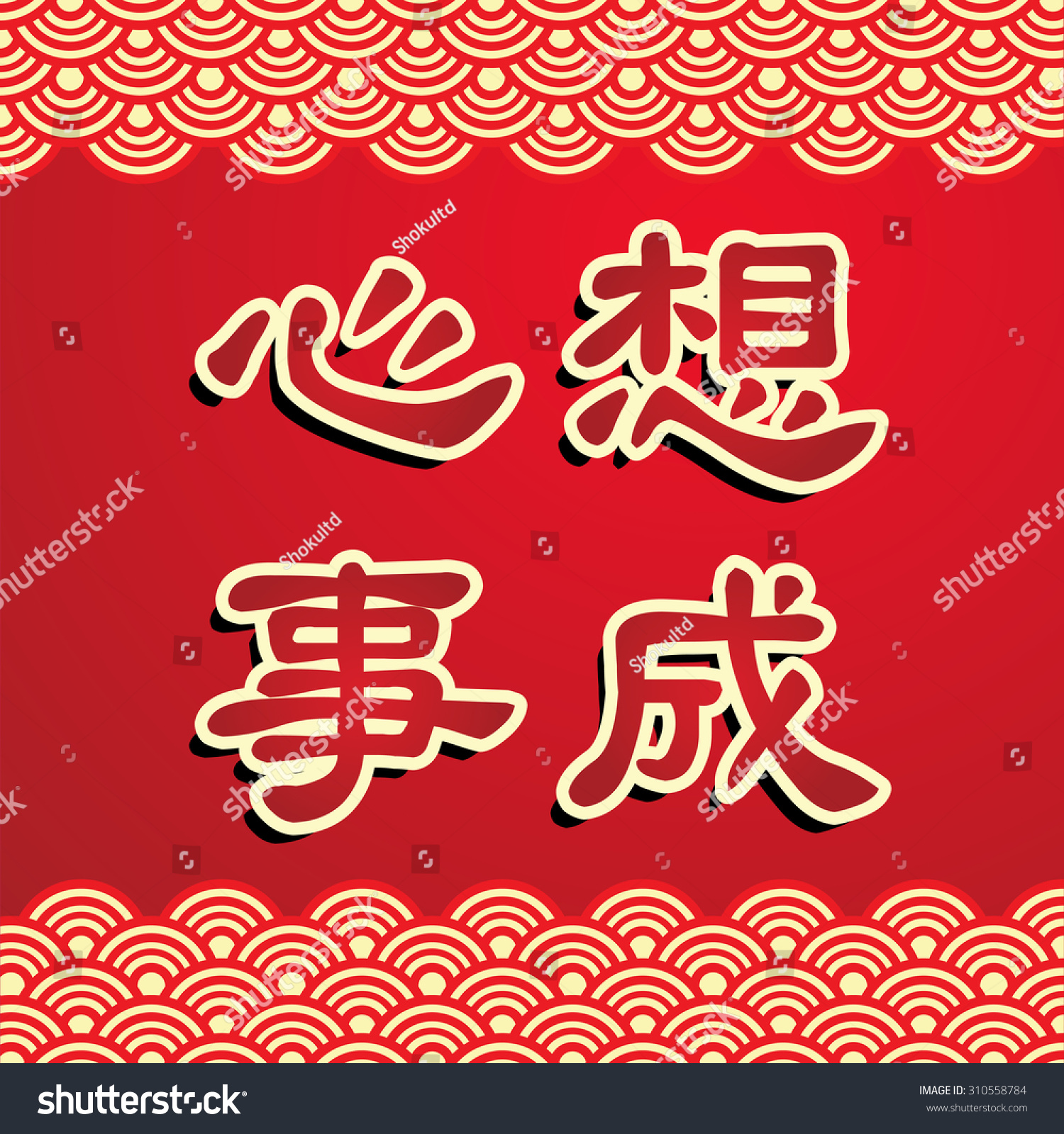 Lunar new year greeting card design stock vector 310558784 lunar new year greeting card design translation may all your wishes come true m4hsunfo