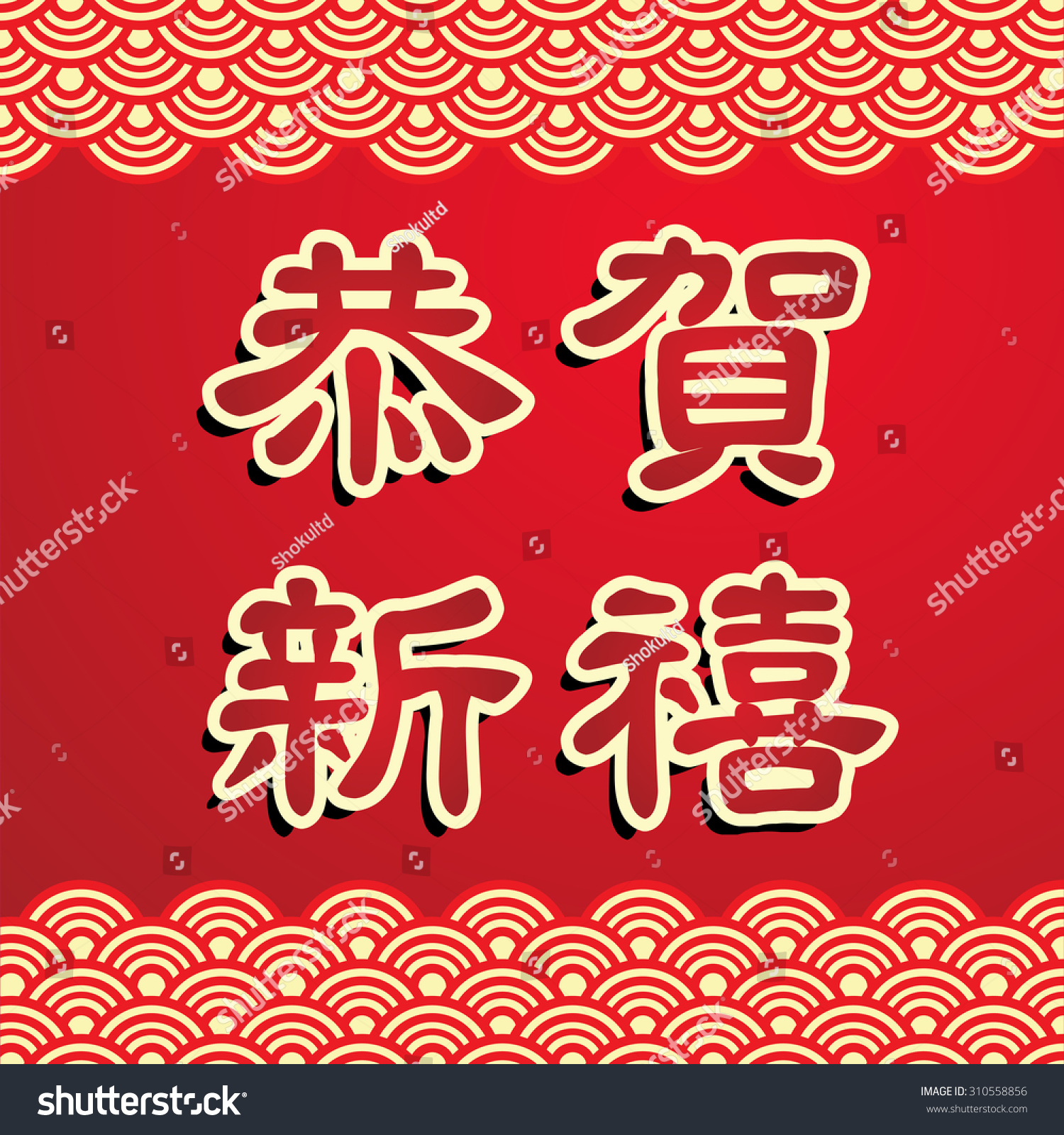 Lunar New Year Greeting Card Design Stock Vector 310558856 ...