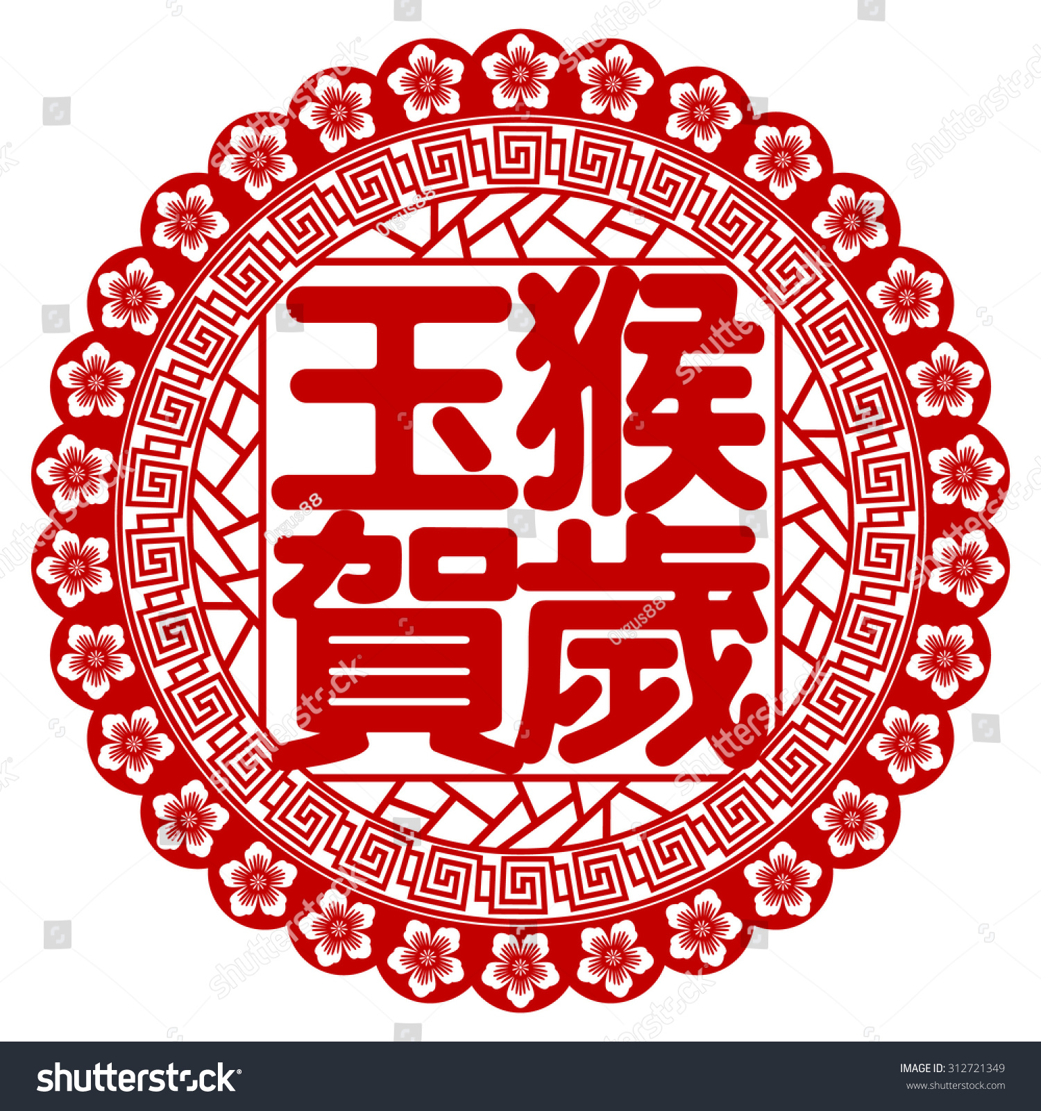Chinese Paper Cut Out Monkey Symbol Stock Vector Royalty Free