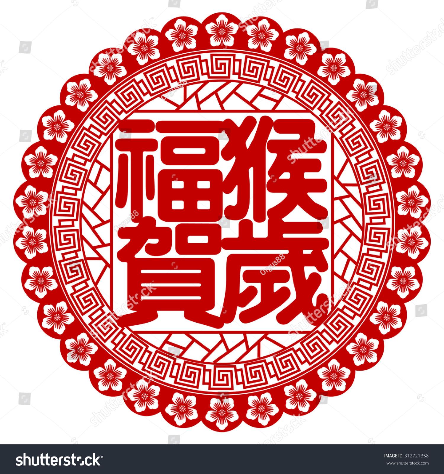 Chinese paper cut out monkey symbol stock vector 312721358 chinese paper cut out monkey as symbol of 2016 mean monkey zodiac jade monkey congratulate buycottarizona
