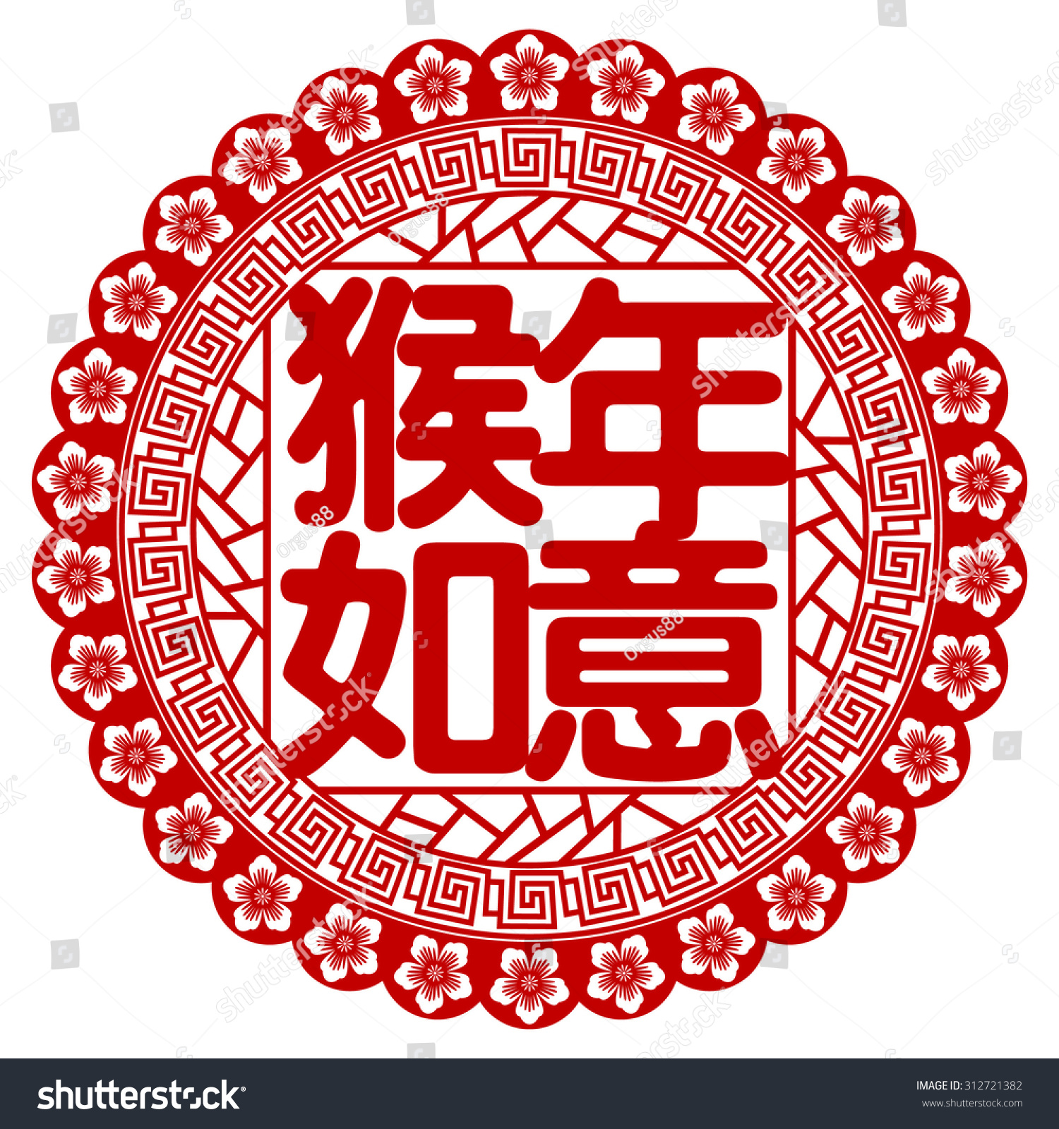 Chinese Paper Cut Out Monkey Symbol Stock Vector 312721382