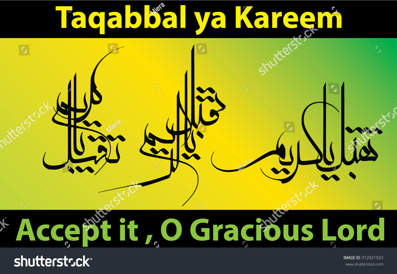 Three 3 Arabic Calligraphy Vectors Greeting Stock Vector 312921923