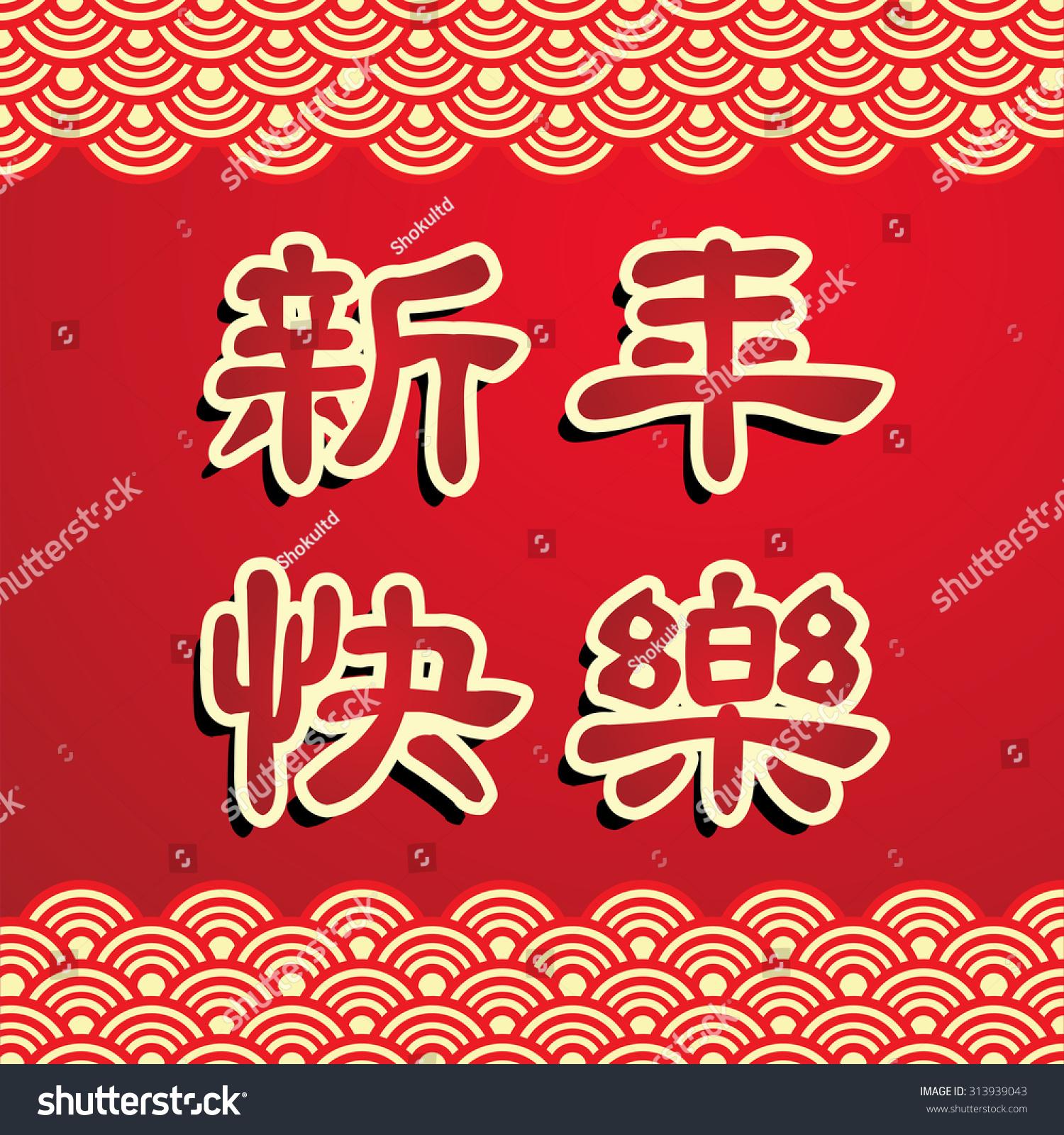 Lunar New Year Greeting Card Design Stock Vector 313939043 ...