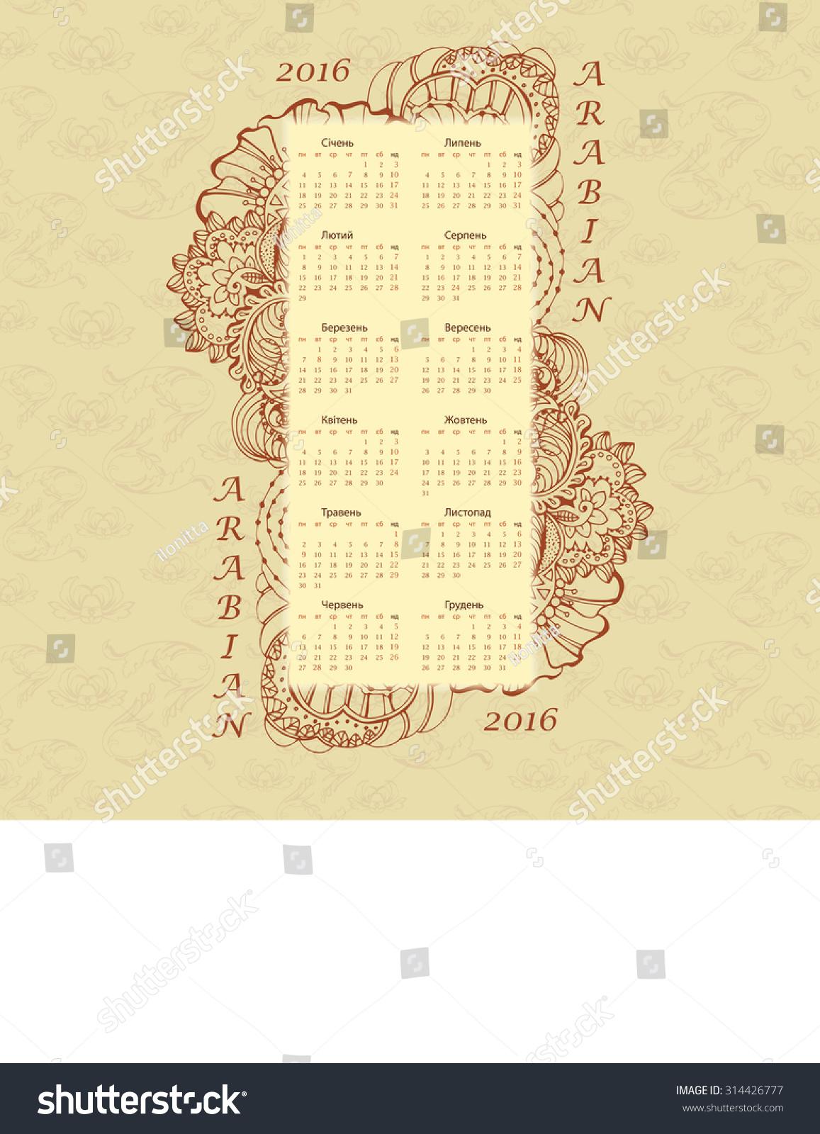 Modern Decorative Wall Calendars Dry Erase Festooning - Wall Art ...