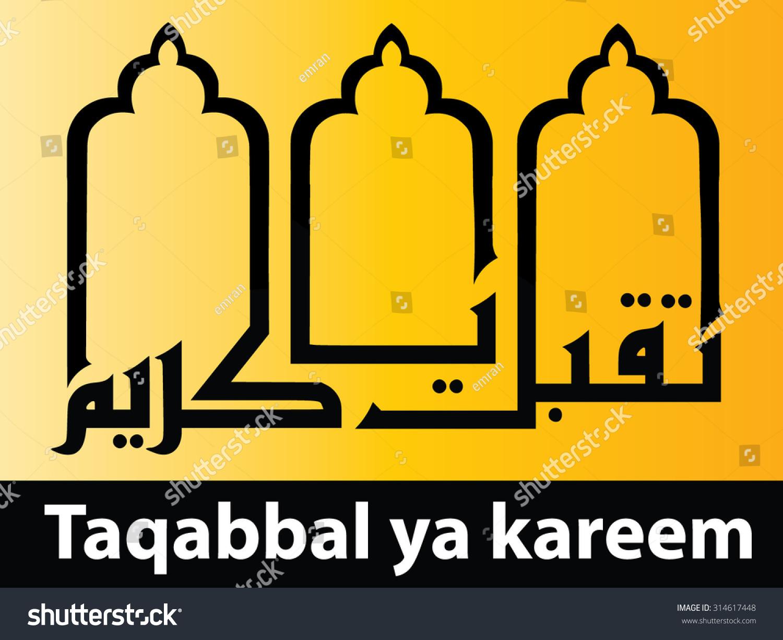 Vectors Greeting Taqabbal Ya Kareem Translation Stock Vector