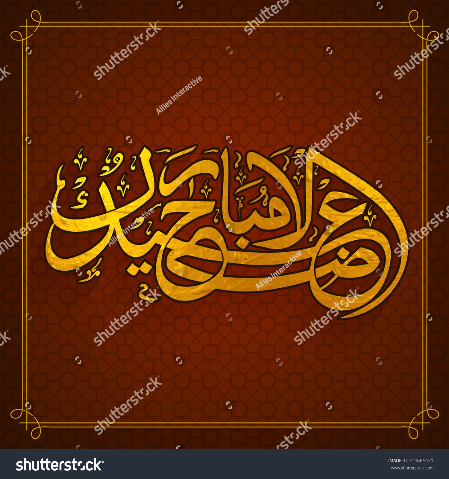 Elegant greeting card design shiny arabic stock vector 314666471 elegant greeting card design with shiny arabic calligraphy text eid al adha mubarak for kristyandbryce Gallery