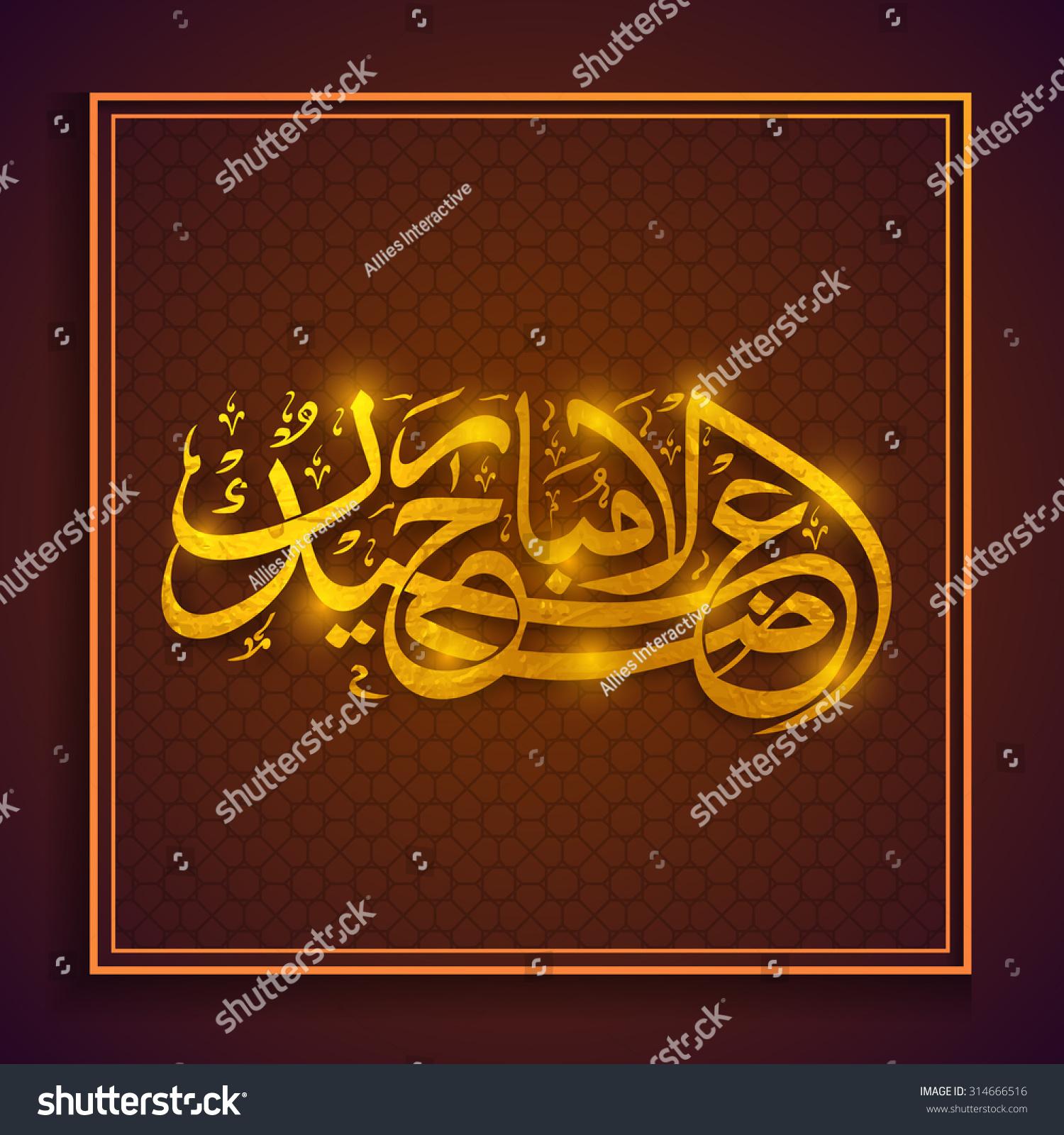 Royalty Free Elegant Greeting Card Design With Shiny 314666516
