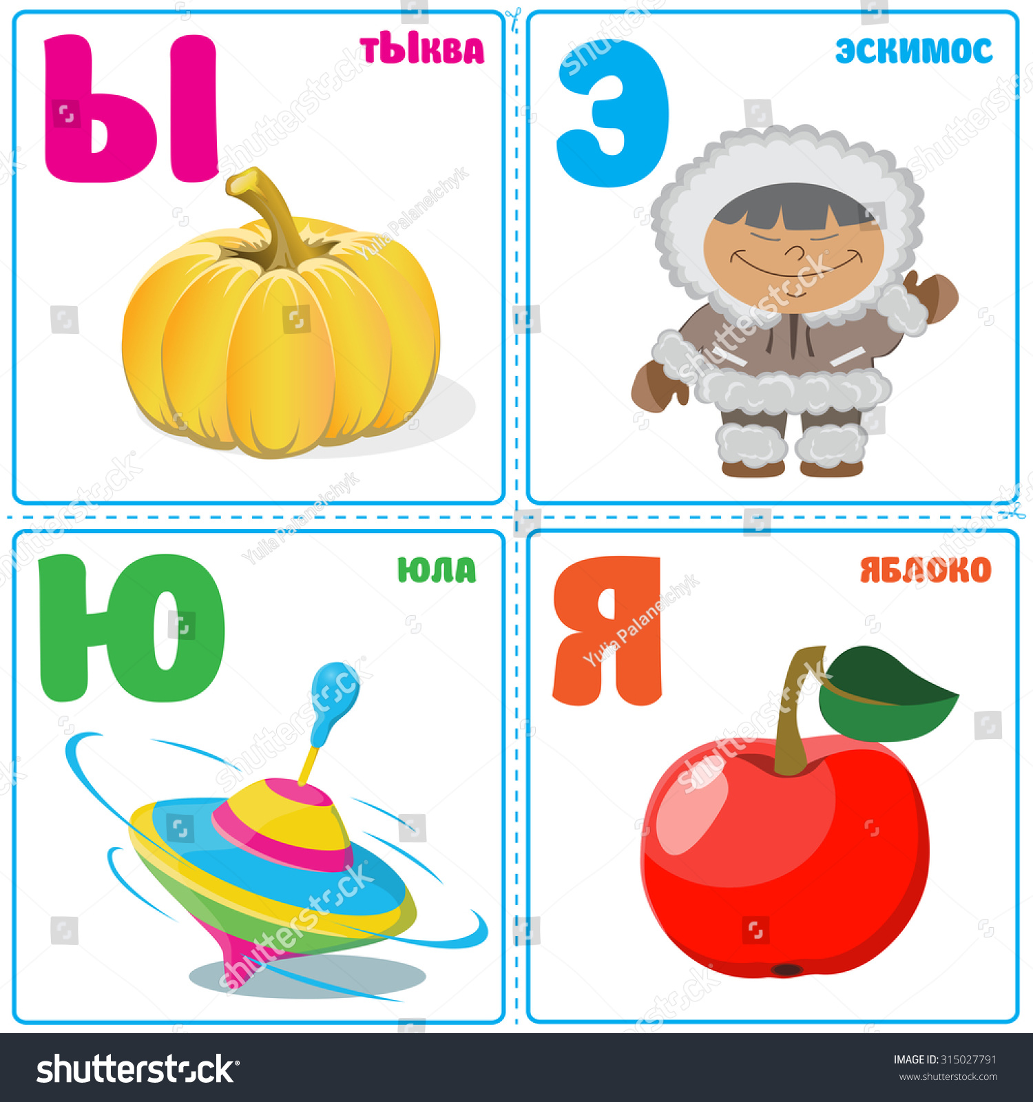 Part Russian Alphabet And 19