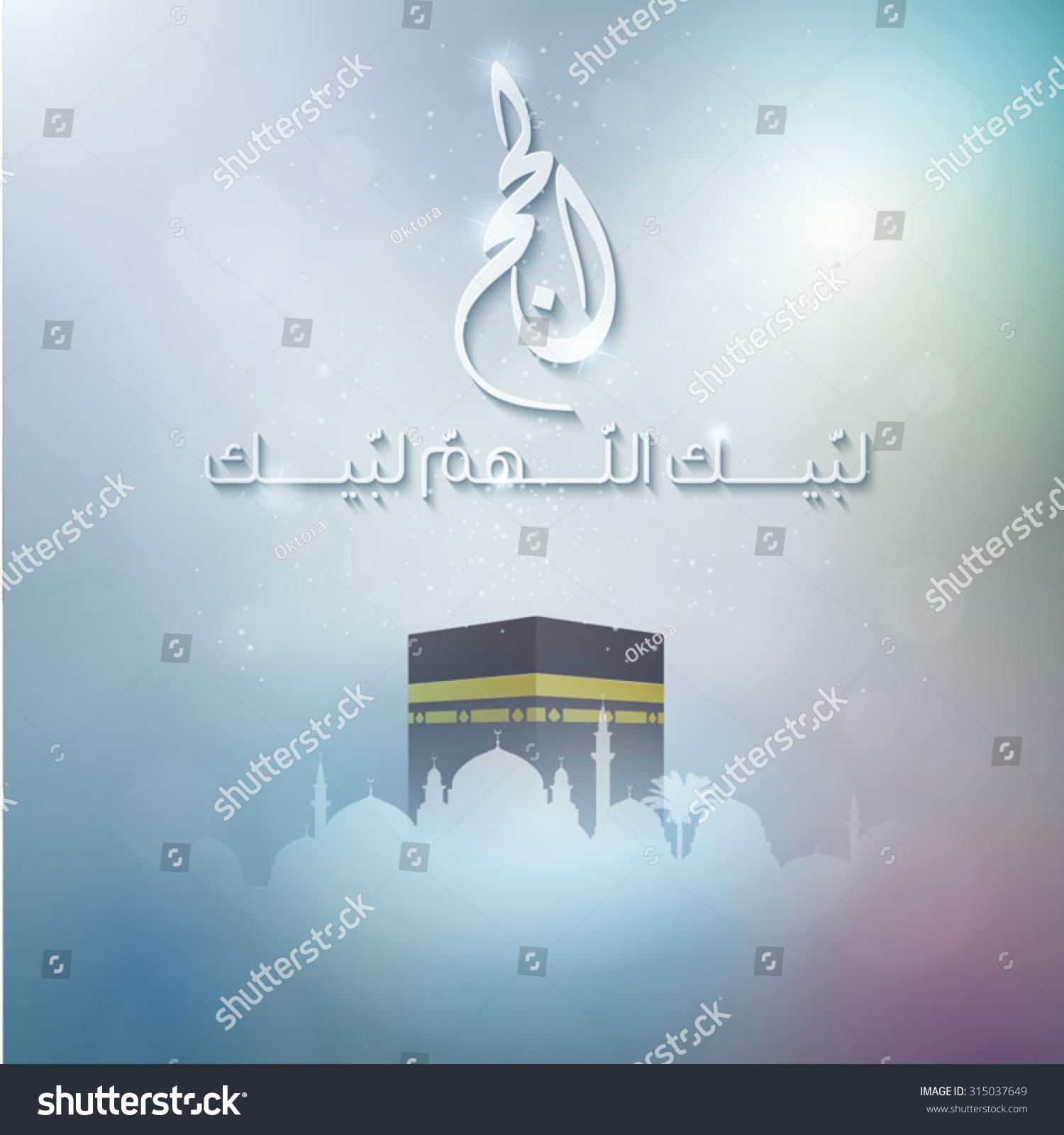 Hajj Kaaba Mosque Eid Mubarak Islamic Stock Vector Royalty Free