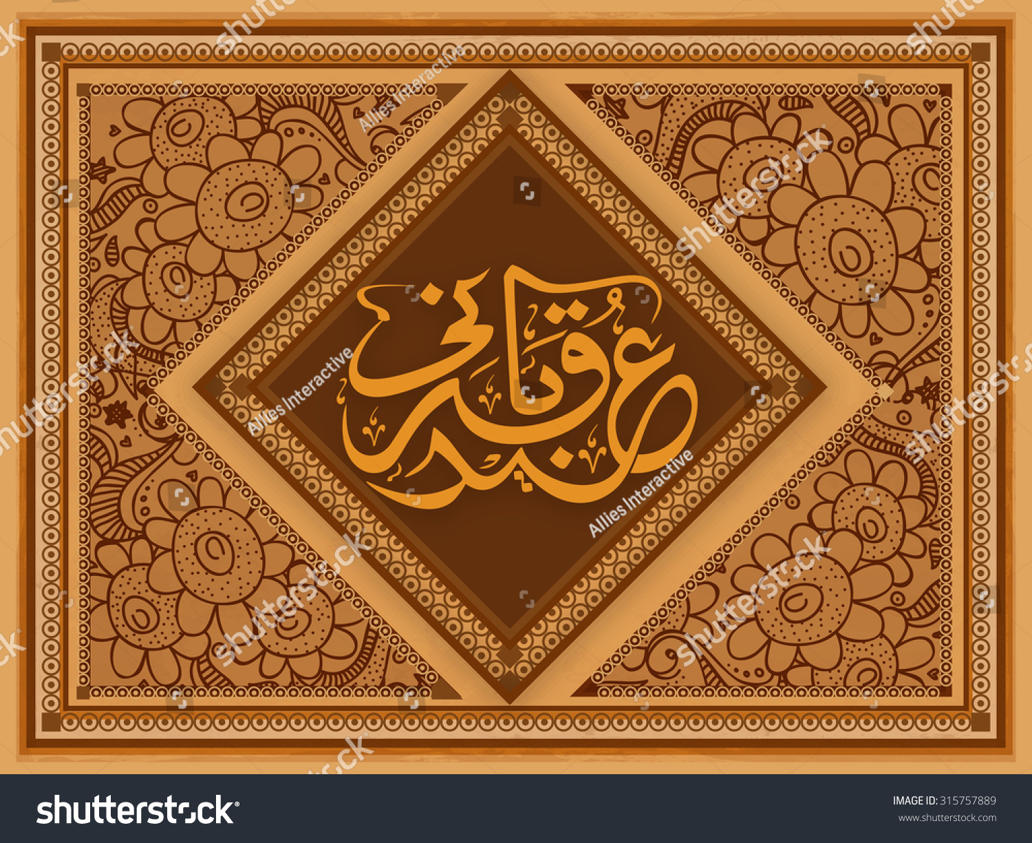 Islamic writing in a beautiful golden frame stock photo picture