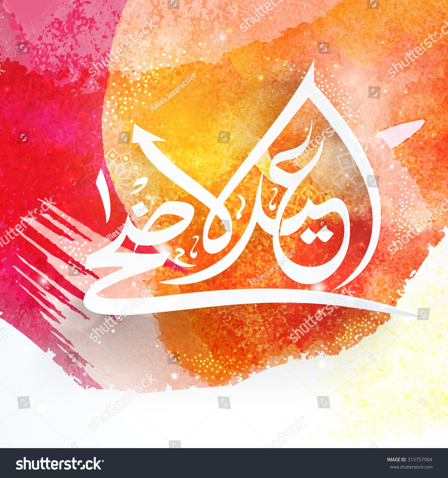 Stylish Arabic calligraphy text Eid-Al-Adha on colorful splash ...