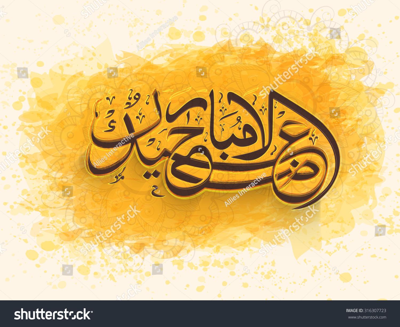 Arabic islamic calligraphy text eidaladha mubarak stock