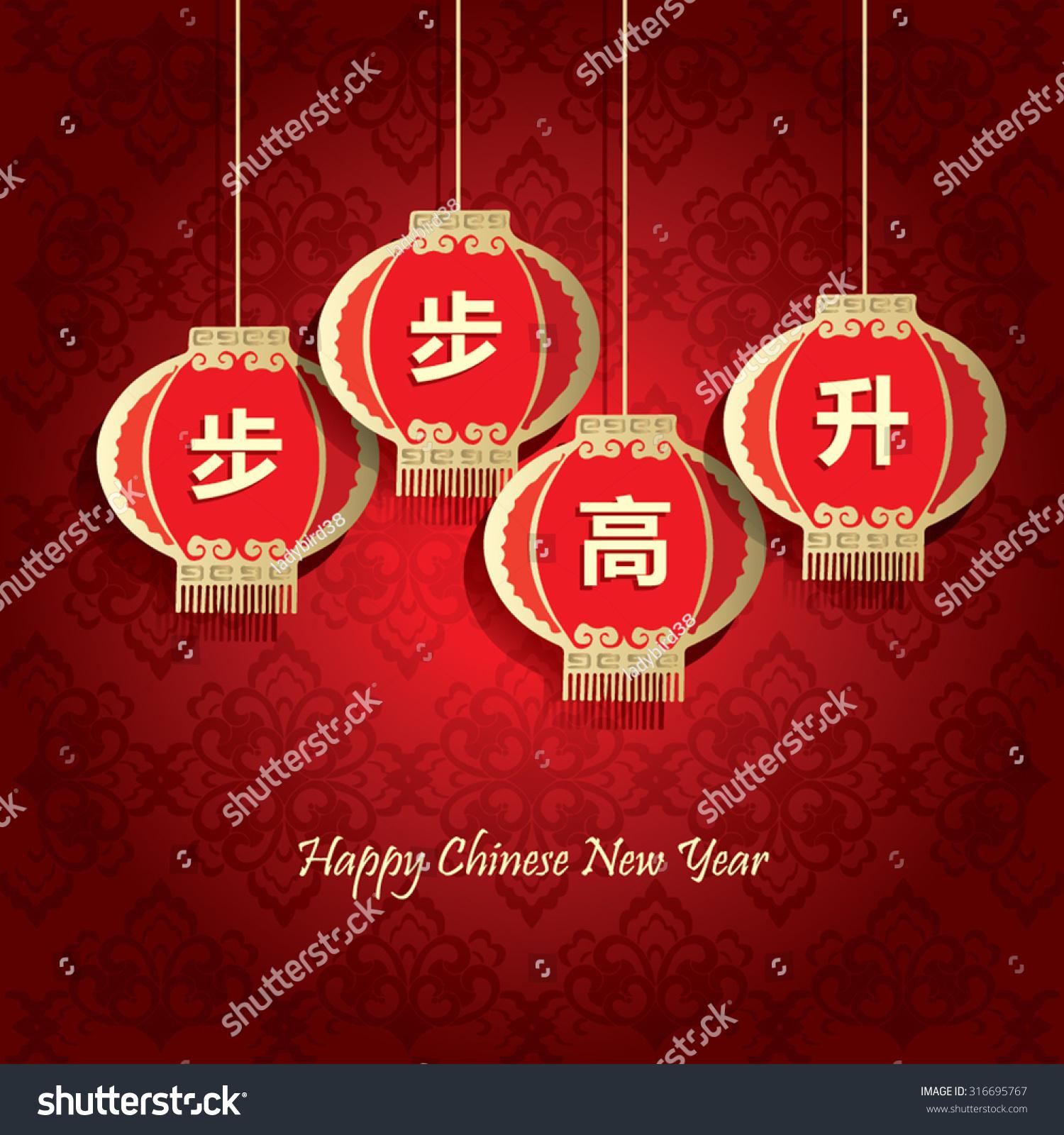 Chinese new year background chinese decorative stock vector chinese new year background chinese decorative lantern chinese character translation wish you be buycottarizona Images