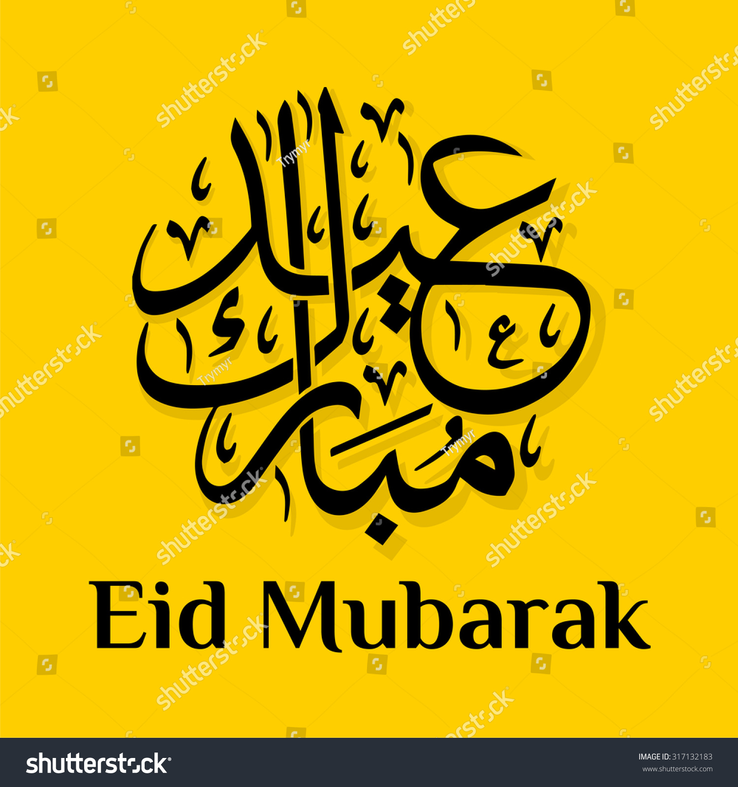 Eid mubarak arabic calligraphy on yellow stock vector