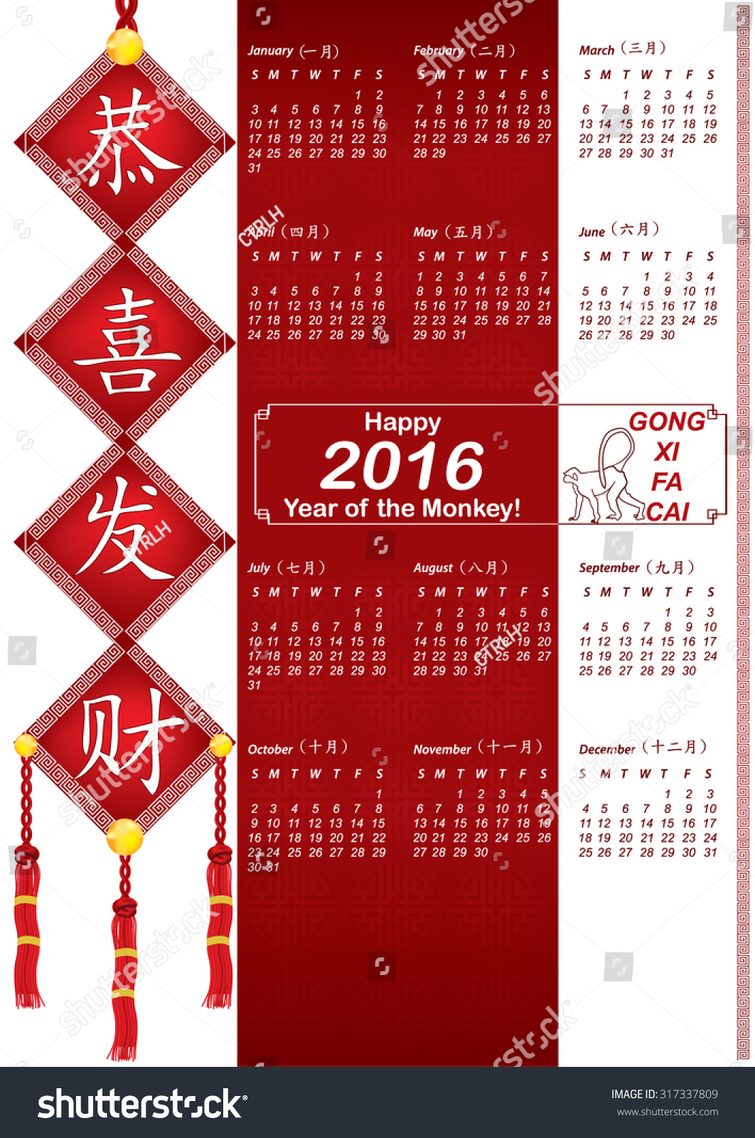 calendar for the chinese new year 2016 year of the monkey chinese text - Chinese New Year 2016 Calendar