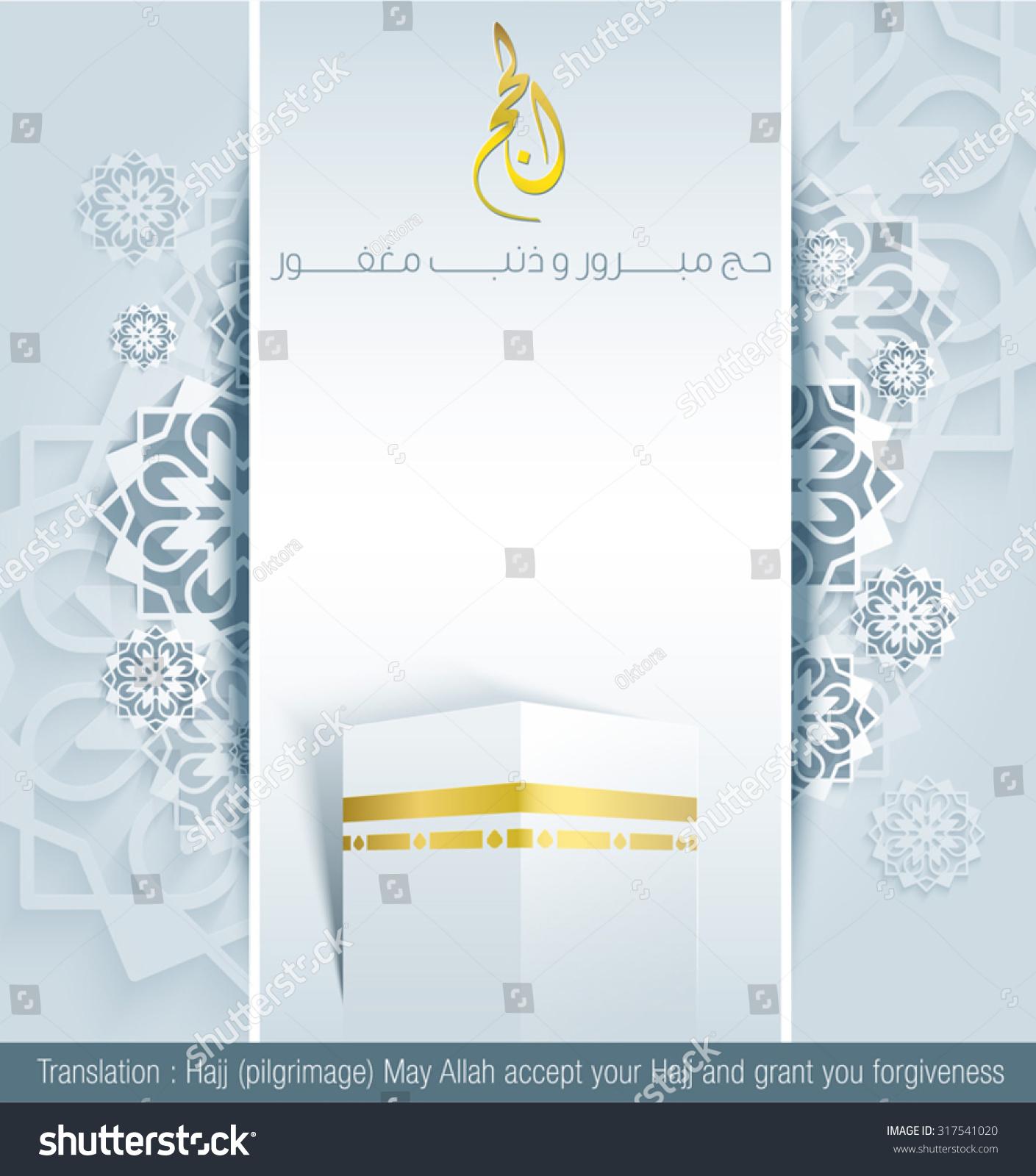 Hajj Greeting Card Background Kaaba Arabic Stock Vector