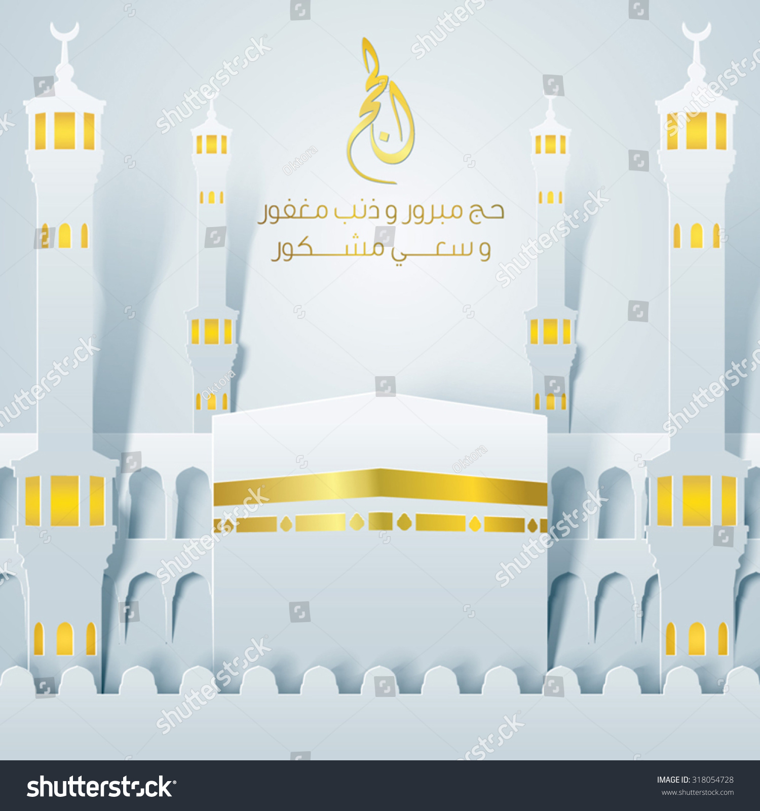 Hajj islamic mosque and kaaba with arabic calligraphy Translation of text May Allah accept your Hajj and grant you forgiveness and reward you for your efforts