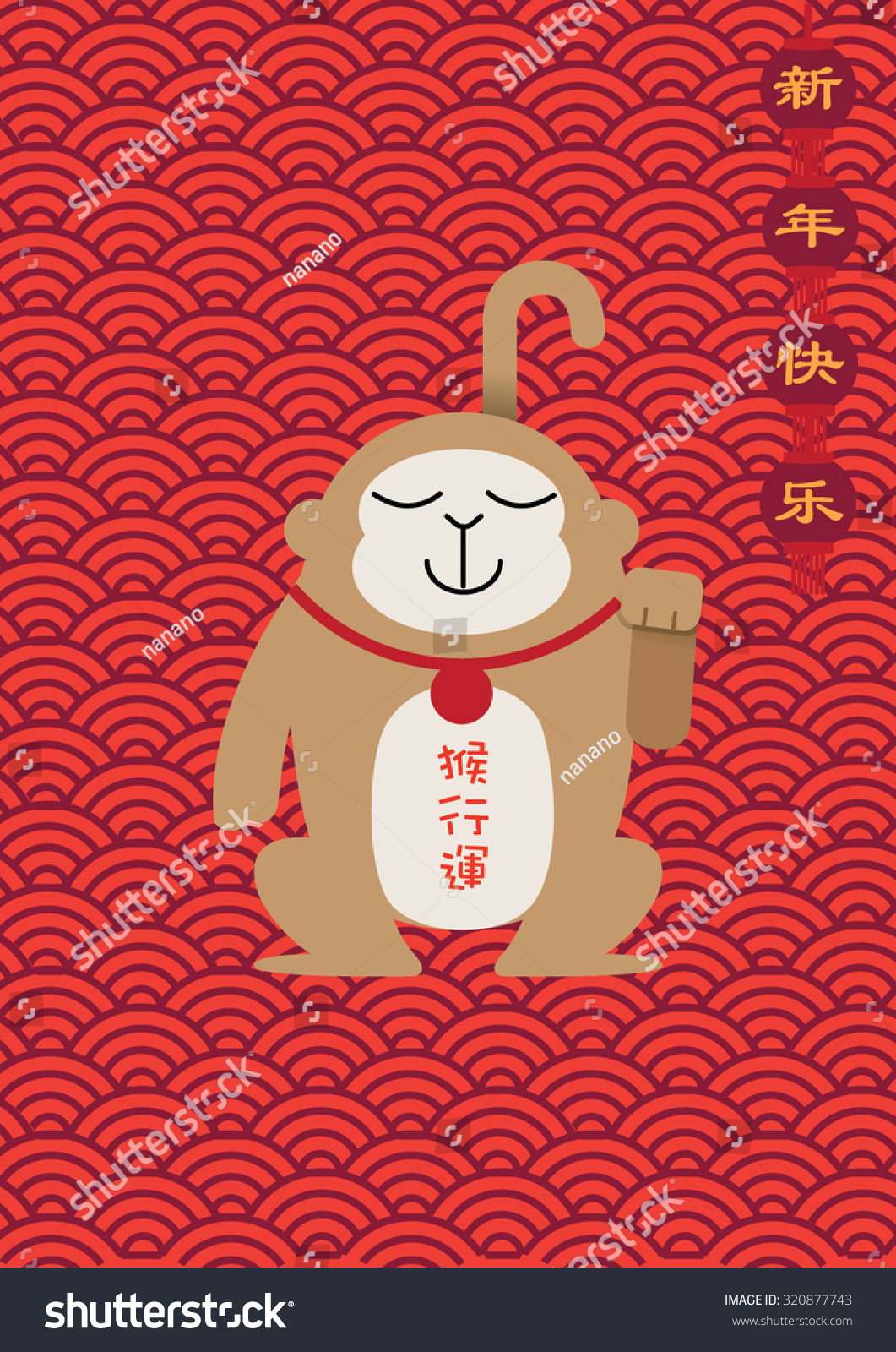 Fortune Monkey Good Luck Year Monkey Stock Vector Royalty Free