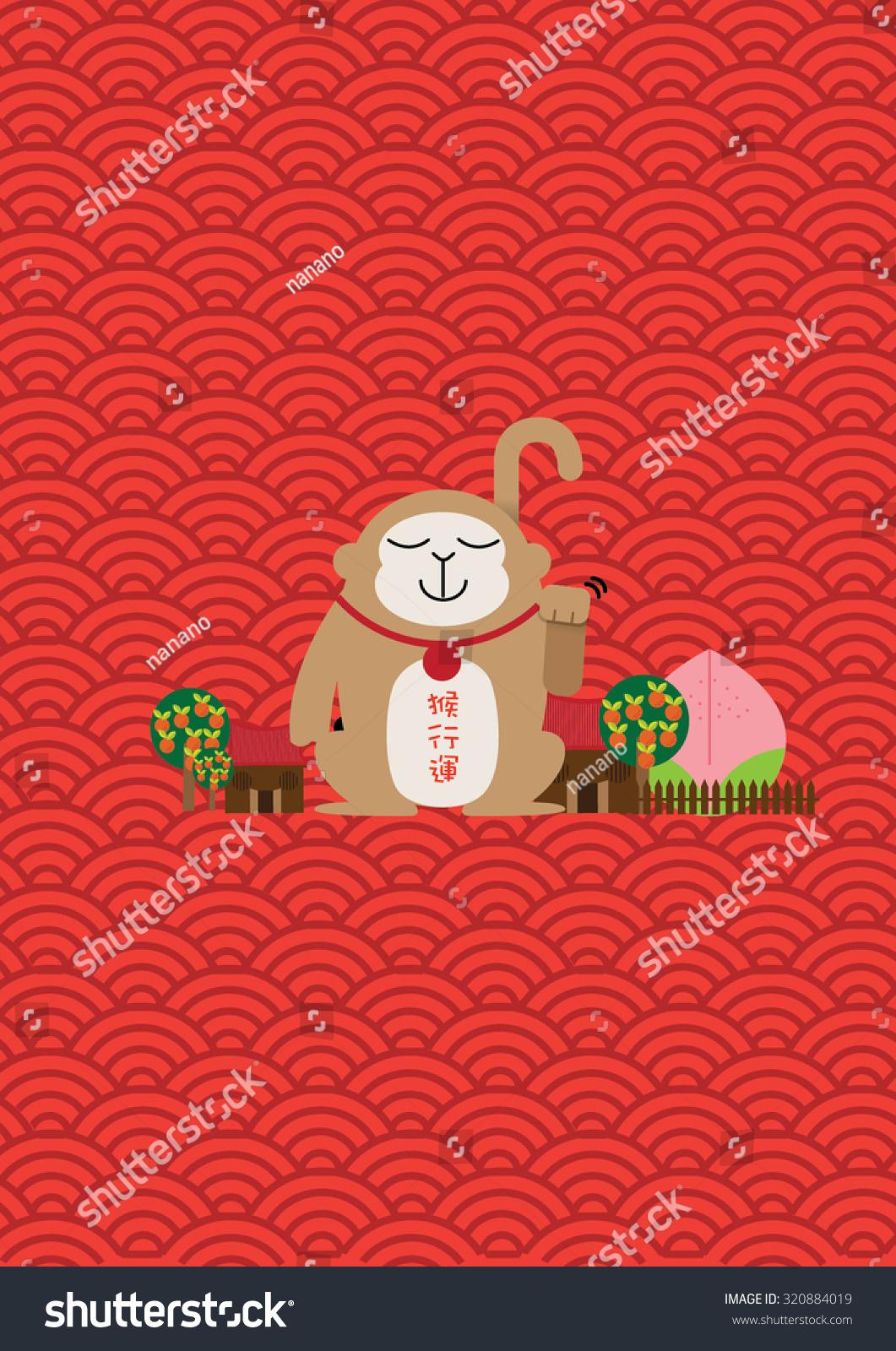 Royalty Free Monkey City Fortune Monkey Good Luck 320884019
