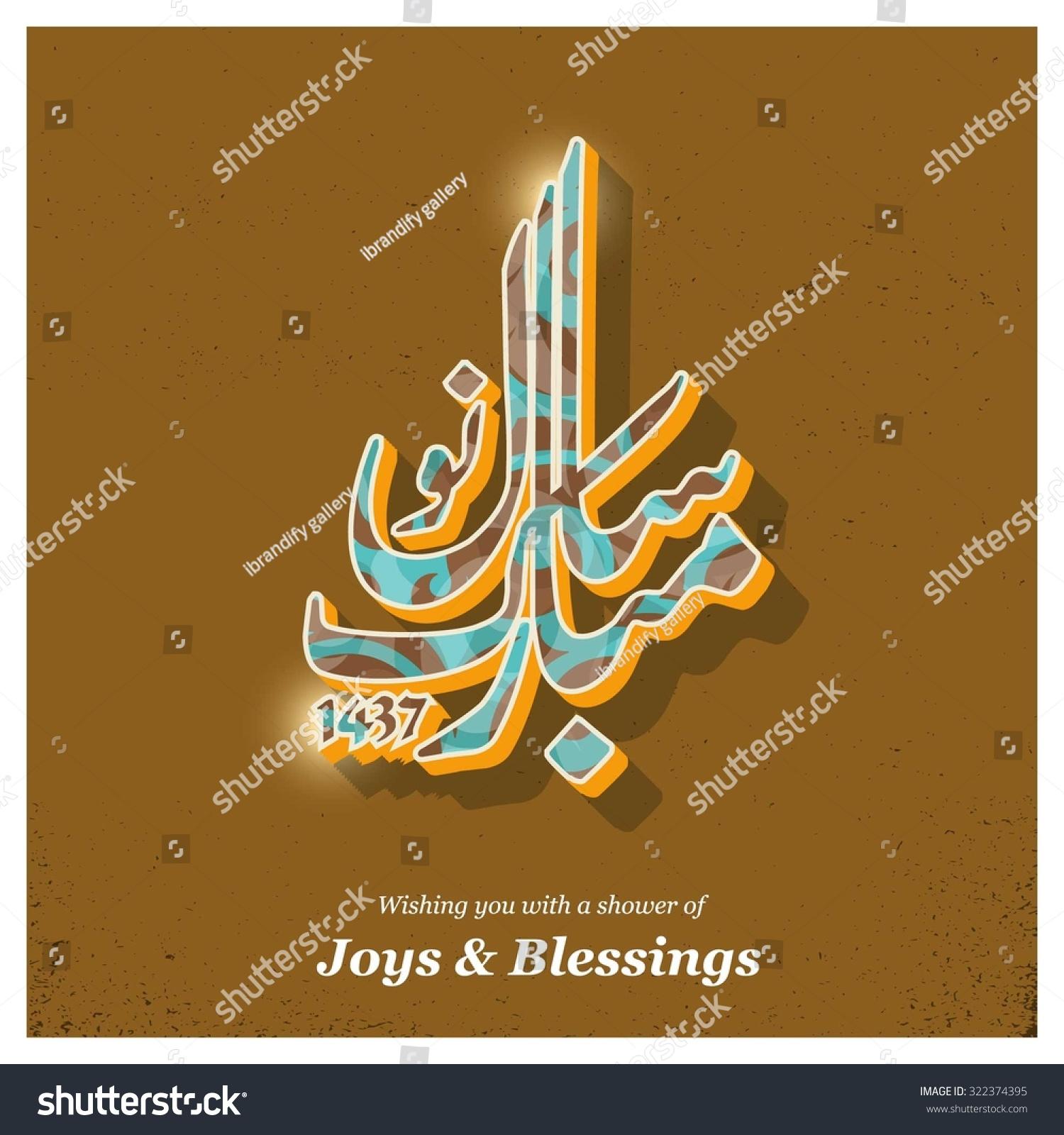 Arabic islamic calligraphy naya saal mubarak stock vector 322374395 arabic islamic calligraphy of naya saal mubarak ho urdu calligraphy happy new year on abstract kristyandbryce Gallery