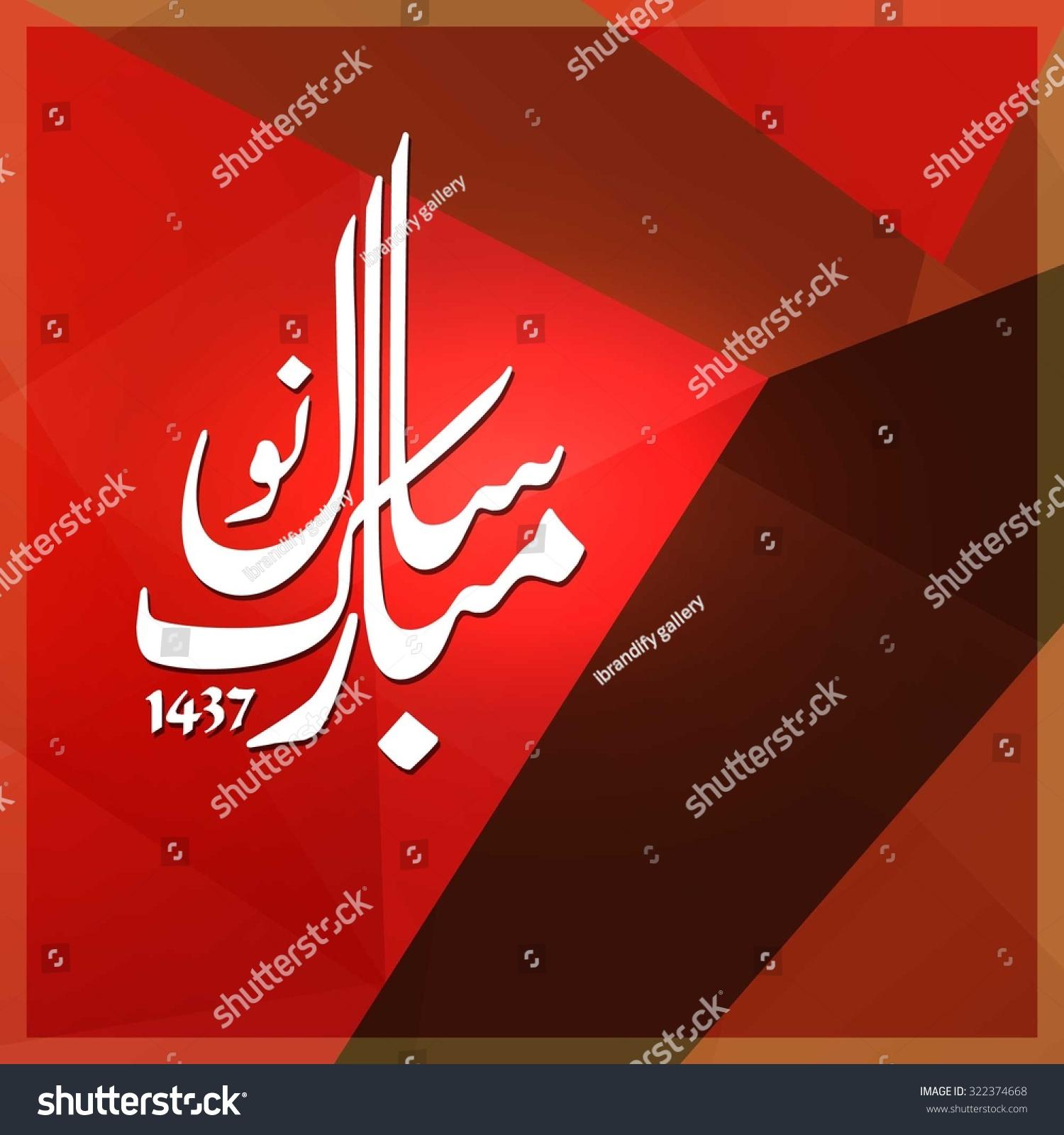 Arabic islamic calligraphy naya saal mubarak stock vector 322374668 arabic islamic calligraphy of naya saal mubarak ho urdu calligraphy happy new year on abstract kristyandbryce Gallery