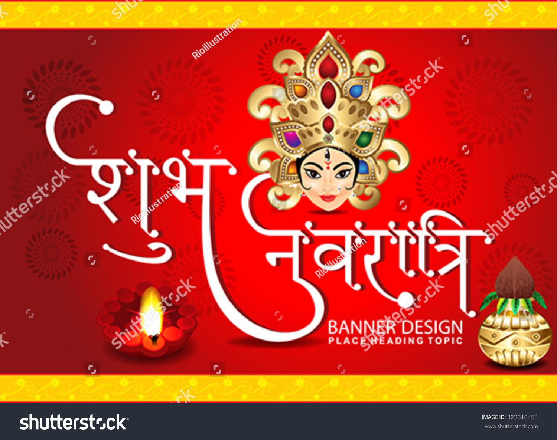 Shubh Navratri Hindi Text Background Goddess Stock Vector 323510453