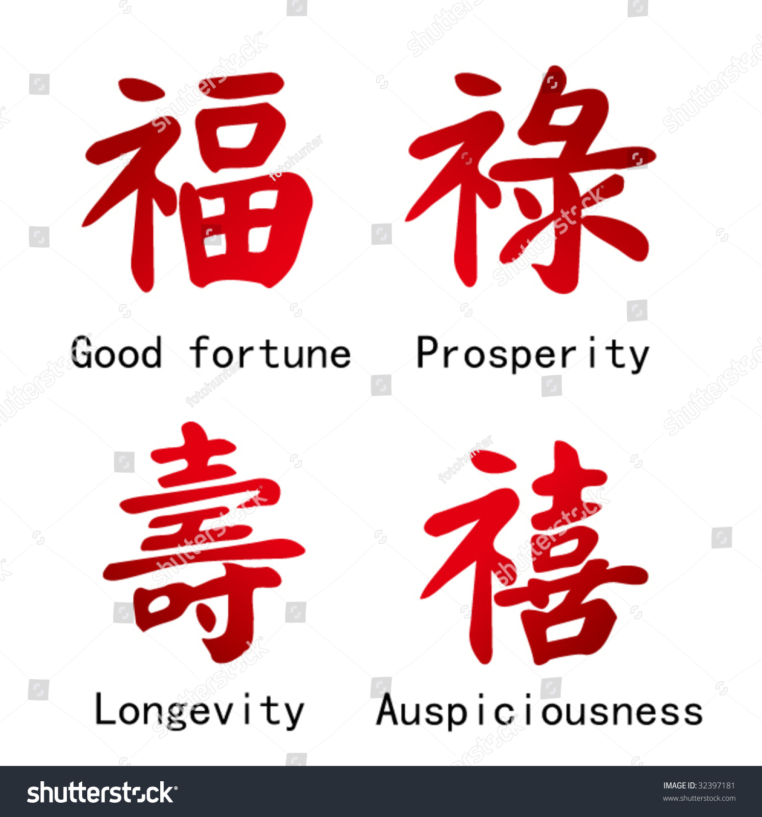 Four Chinese Characters Good Fortune Prosperity Stock Vector 2018