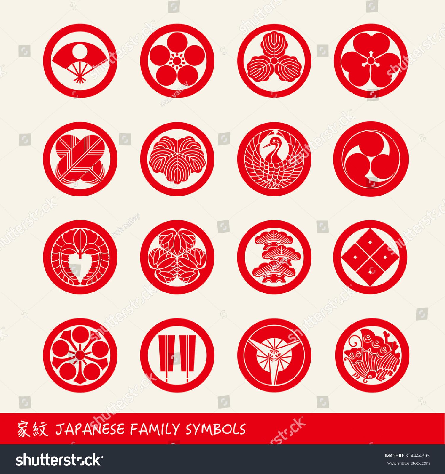 Kamon Japanese Family Symbols Stock Illustration Royalty Free