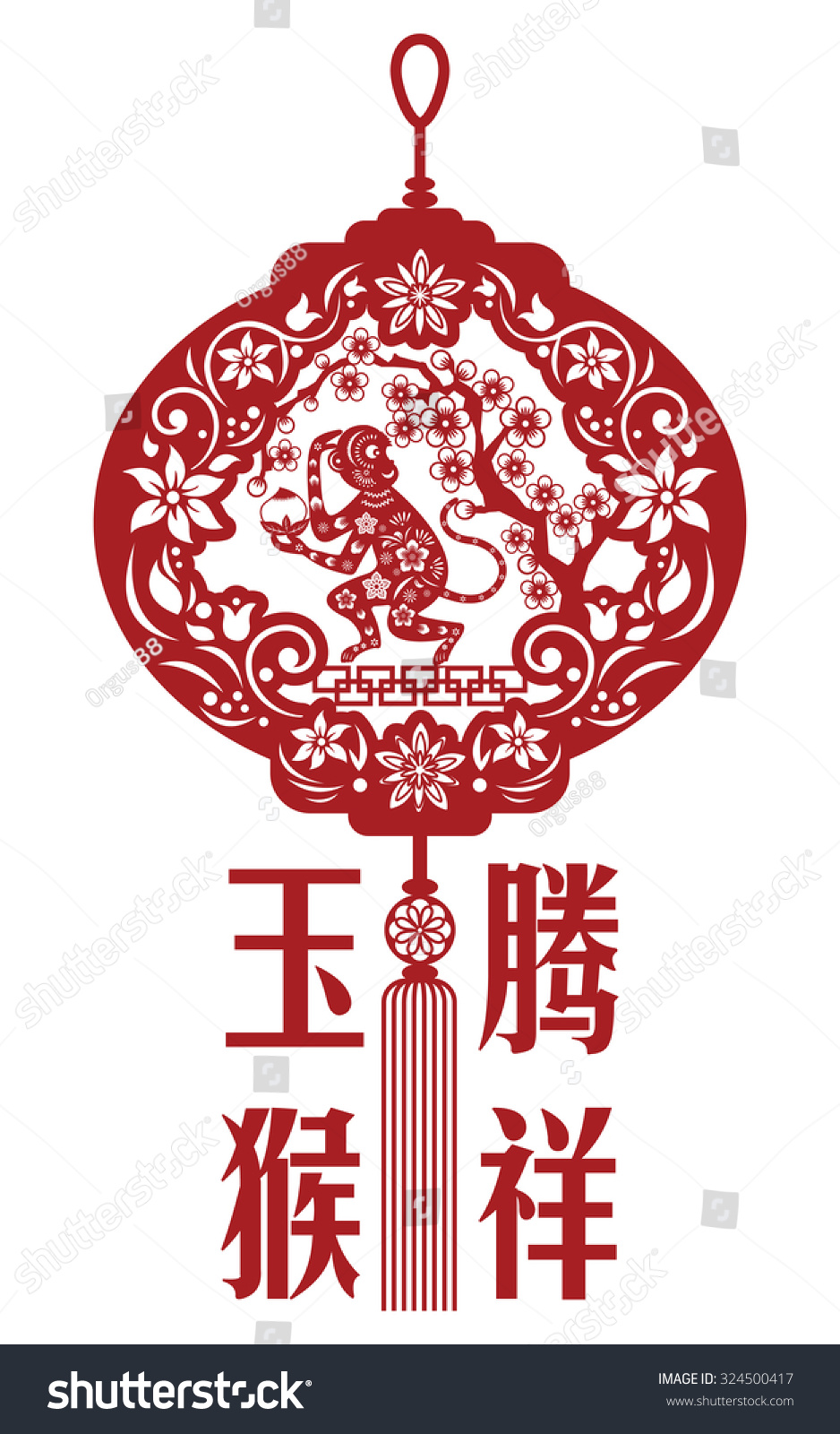 2016 Lunar New Year Greeting Card Stock Vector 324500417