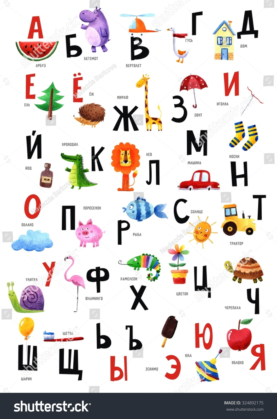 Russian Alphabet Animals Children Stock Illustration 324892175 ...
